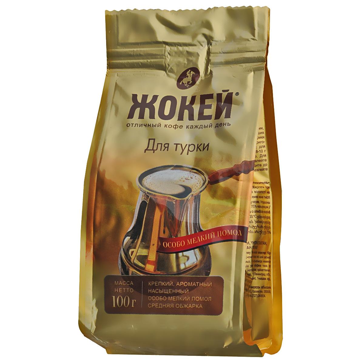 Жокей Для турки кофе молотый, 100 г ( 0772-24 )