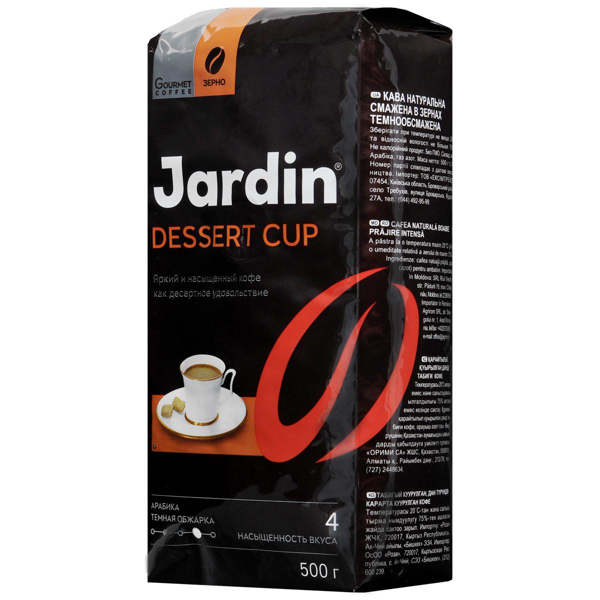 Jardin Dessert Cup кофе в зернах, 500 г0546-12Кофе в зернах Jardin Dessert Cup обладает многогранным сложным вкусом, наполненным интенсивной сладостью великолепного десерта. В этом бленде сочетаются пять сортов Арабики, выращенных на разных плантациях - Эфиопия Сидамо, Суматра Мандхелинг, Гватемала, Коста-Рика и Колумбия Супремо.
