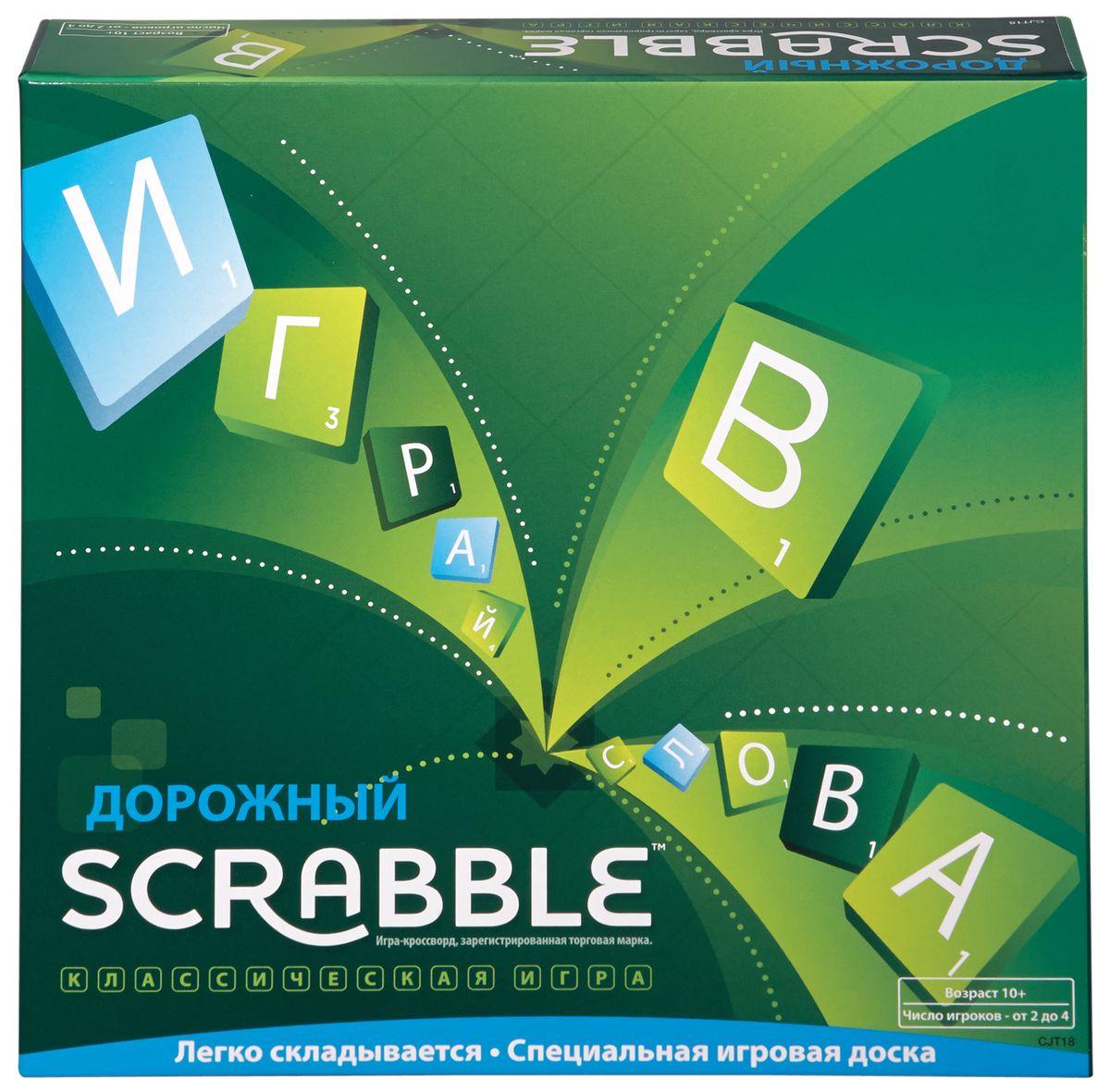 Mattel Games Настольная игра Scrabble. ДорожныйCJT18Scrabble - настольная игра, в которой 2 или 4 играющих соревнуются в образовании слов с использованием буквенных плиток на доске, разбитой на 225 квадратов. Поле игры изготовлено из прочного картона. Теперь ваша любимая игра может легко путешествовать вместе с вами! Играйте в поезде, самолете, да хоть на вершине горы! Все благодаря специальной игровой доске, которая удерживает фишки на месте, пока вы играете. Набор включает в себя: игровую доску (не складывающуюся), 104 фишки с буквами, 4 подставки для фишек, мешочек для фишек, правила игры. Рекомендуемый возраст: от 10 лет.