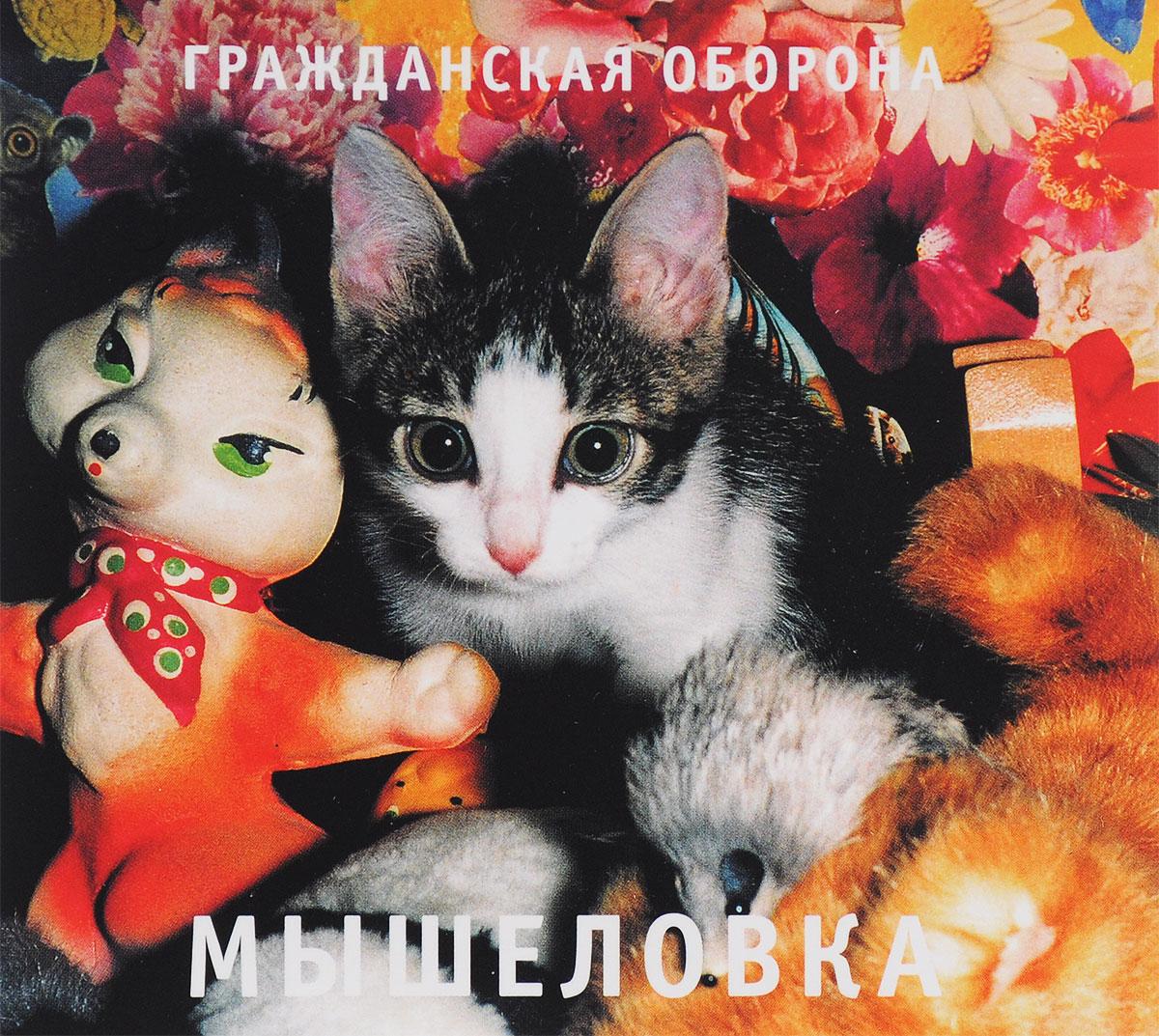 Издание содержит 12-страничный буклет-книгу с фотографиями участников группы и словами песен на русском языке.
