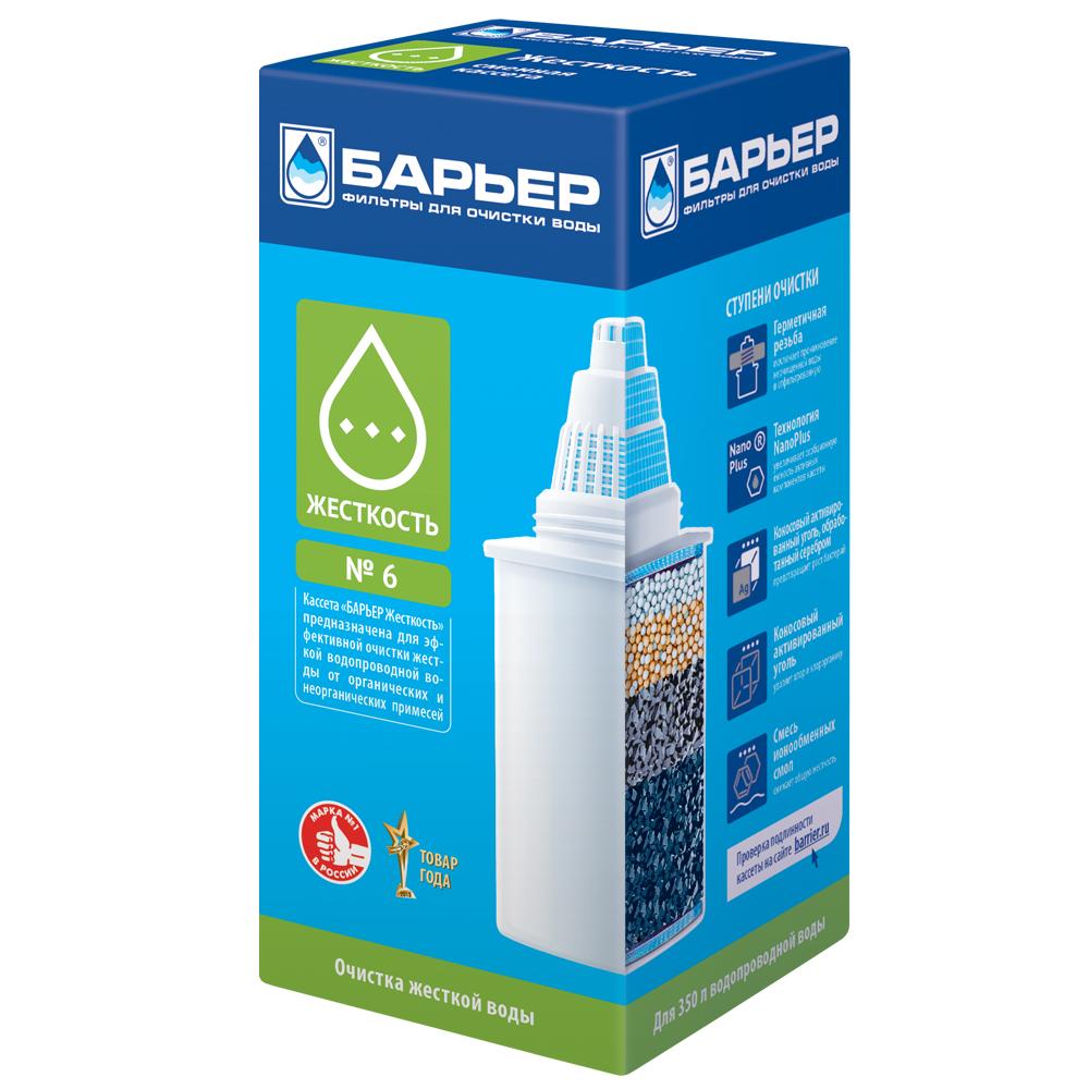 Сменный картридж Барьер ЖесткостьСменная кассета Барьер ЖесткостьКассета Б-6 к фильтрам-кувшинам Барьер предназначена для доочистки питьевой водопроводной воды повышенной жесткости. Сменная кассета Б-6 надежно снимает избыточную жесткость воды, при этом очищая ее от основных загрязнителей - хлора и хлорорганических соединений, пестицидов, нефтепродуктов. При потреблении до трех литров воды на человека в день средняя продолжительность работы сменной кассеты составляет: 2 человека - 60 дней; 3 человека - 40 дней; 4 человека - 30 дней. Основные преимущества кассеты Б-6: смесь высококачественного кокосового активированного угля и активированного угля, содержащего серебро, очищает от активного хлора, органических и хлорорганических загрязнений, устраняет неприятные запахи и привкусы; высокоэффективная ионообменная смола очищает от ионов токсичных металлов, снижает жесткость воды; дроссель обеспечивает постоянную скорость протекания воды через фильтр. Тем самым достигается...
