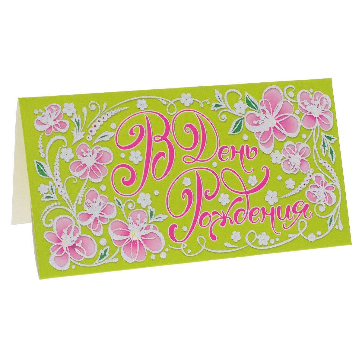 Конверт для денег В День Рождения!. 11132301113230Конверт для денег В День Рождения! выполнен из плотной бумаги и украшен яркой картинкой, соответствующей событию, для которого предназначен. Это необычная красивая одежка для денежного подарка, а так же отличная возможность сделать его более праздничным и создать прекрасное настроение! Конверт В День Рождения! - идеальное решение, если вы хотите подарить деньги.