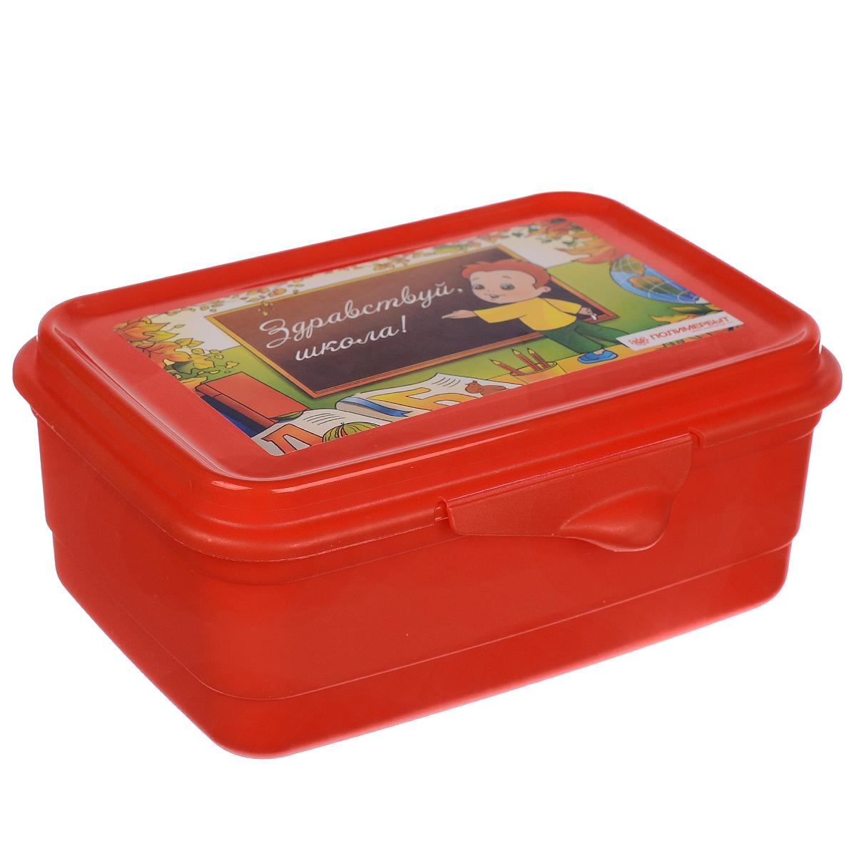 """Контейнер для завтрака """"Полимербыт"""", цвет: красный, 750 мл"""