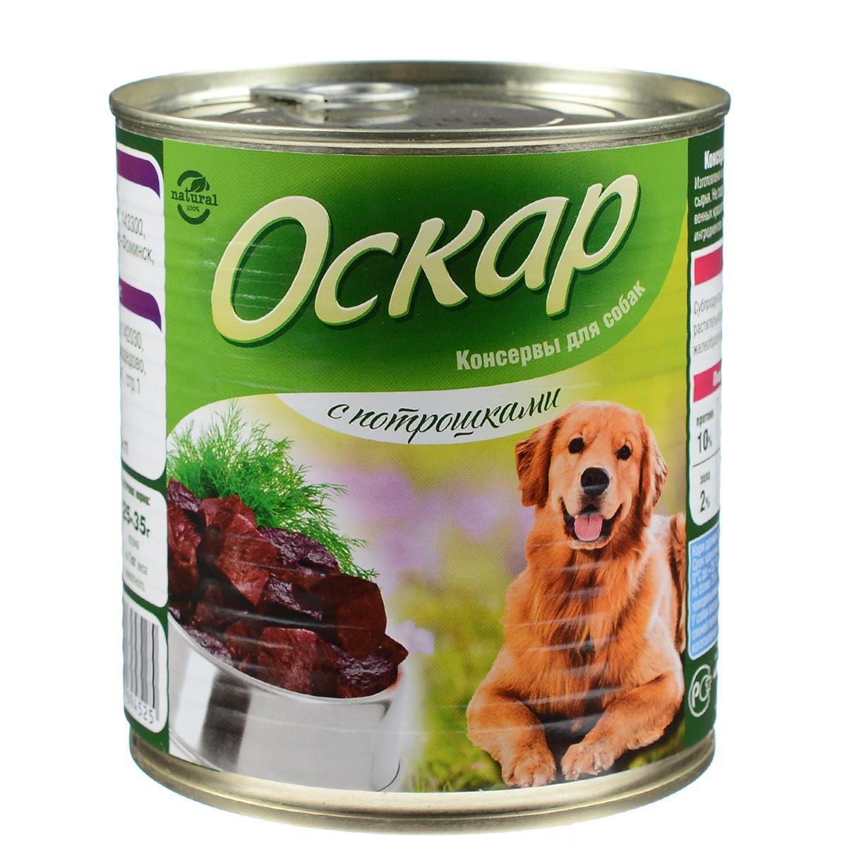 Консервы для собак Оскар, с потрошками, 750 г54767Консервы для собак Оскар изготовлены из натурального российского мясного сырья. Не содержат сои, ароматизаторов, искусственных красителей, ГМО. Состав: субпродукты говядины, мясо птицы, растительное масло, натуральная желеобразующая добавка, соль, вода. Пищевая ценность (100 г): протеин 10%, жир 5%, углеводы 4%, клетчатка 0,2%, зола 2%, влага 75%. Энергетическая ценность (на 100 г): 101 кКал. Товар сертифицирован.