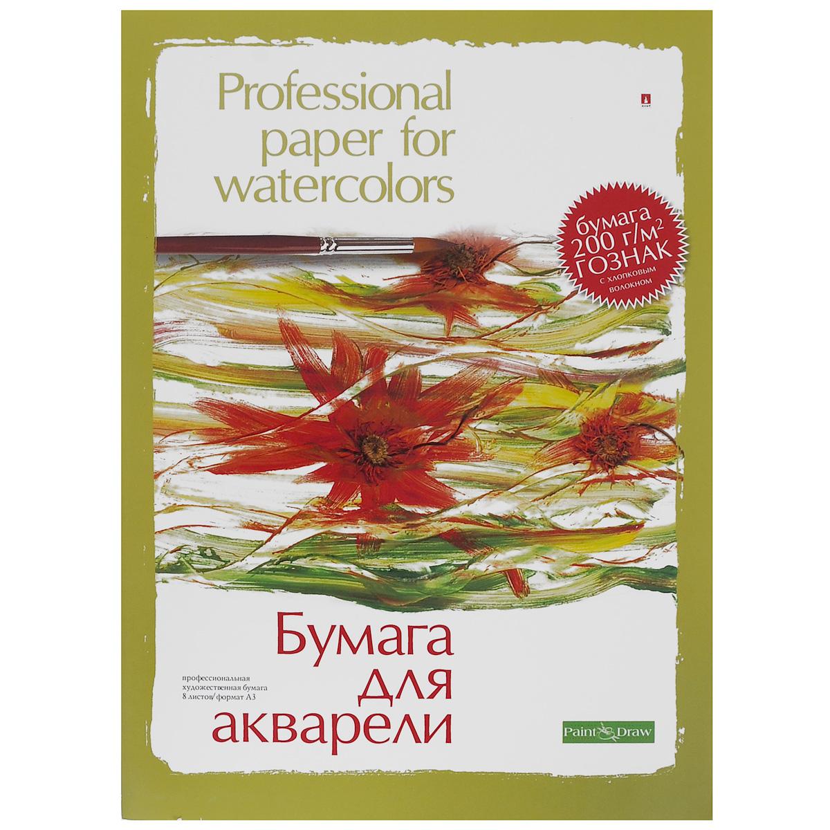Бумага для акварели Альт, 8 листов, формат А3. 4-007_зеленый4-007_зеленыйПрофессиональная художественная бумага для акварели Альт идеально подходит для творчества начинающих и профессиональных художников. Это высококачественная бумага с хлопковым волокном, специально разработанная для рисования. Листы плотностью 200 г/м2 отлично удерживают красящий пигмент за счет добавления специального хлопкового волокна в бумажную массу при производстве. Стильная картонная папка плотностью 300 г/м2 не даст листам помяться при транспортировке. Папка содержит 8 листов формата A3.