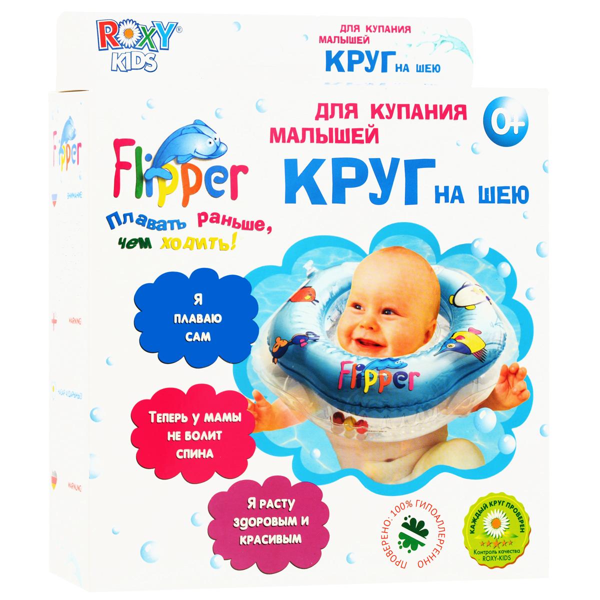 Круг на шею для купания Roxy-Kids Flipper, цвет: зеленыйFL001_зеленыйКруг на шею для купания Roxy-Kids Flipper создан специально для купания малышей от рождения до 2-х лет. Он совершенно безопасный, надежный, прекрасно стимулирует природный плавательный рефлекс и поможет облегчить родителям процесс купания ребенка. Безопасность круга усилена дополнительно благодаря наличию второго внутреннего круга. Круг для купания изготавливается из прочного, надежного материала - современного полимера. Надежная удобная фиксация обеспечивается двумя удобными регулируемыми застежками. Круг имеет мягкий внутренний шов, который не натирает шею малыша, а также дополнен удобными круглыми ручками, за который малыш может держаться, и специальными шариками-погремушками. Плавание в ванне или в бассейне прекрасно развивает физическое и эмоциональное состояние малышей.