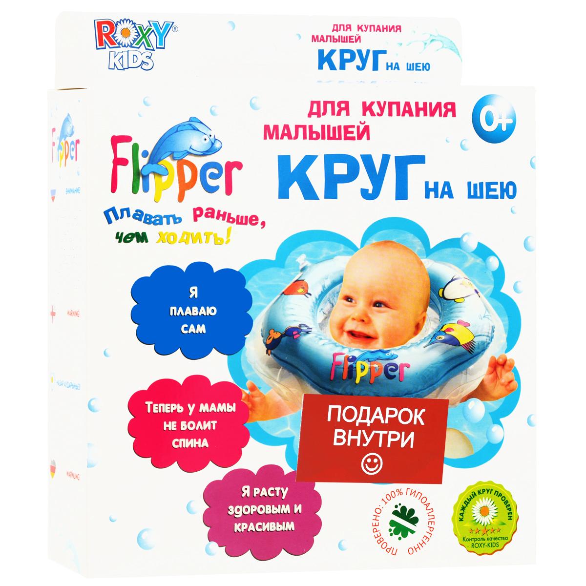 Круг на шею для купания Roxy-Kids Flipper, цвет: красныйFL001_красныйКруг на шею для купания Roxy-Kids Flipper создан специально для купания малышей от рождения до 2-х лет. Он совершенно безопасный, надежный, прекрасно стимулирует природный плавательный рефлекс и поможет облегчить родителям процесс купания ребенка. Безопасность круга с музыкой усилена дополнительно благодаря наличию второго внутреннего круга. Круг для купания изготавливается из прочного, надежного материала - современного полимера. Надежная удобная фиксация обеспечивается двумя удобными регулируемыми застежками. Круг имеет мягкий внутренний шов, который не натирает шею малыша, а также дополнен удобными круглыми ручками, за который малыш может держаться, и специальными шариками-погремушками. Плавание в ванне или в бассейне прекрасно развивает физическое и эмоциональное состояние малышей.
