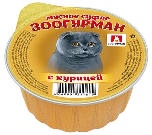 Консервы для кошек Зоогурман Мясное суфле, с курицей, 125 г1321В рацион домашнего любимца нужно обязательно включать консервированный корм, ведь его главные достоинства - высокая калорийность и питательная ценность. Консервы лучше усваиваются, чем сухие корма. Также важно, что животные, имеющие в рационе консервированный корм, получают больше влаги. Полнорационный консервированный корм Зоогурман Мясное суфле идеально подойдет вашему любимцу. Консервы приготовлены из натурального российского мяса. Не содержат сои, консервантов, красителей, ароматизаторов и генномодифицированных продуктов. Состав: мясо куриное (не менее 10%), говядина, субпродукты, рис (не более 4%) растительное масло, таурин. Пищевая ценность в 100 г: протеин 10,0, жир 5,0, клетчатка 0,3, зола 2,0, углеводы 7,0, влага 75. Энергетическая ценность: 113 кКал. Вес: 125 г. Товар сертифицирован.