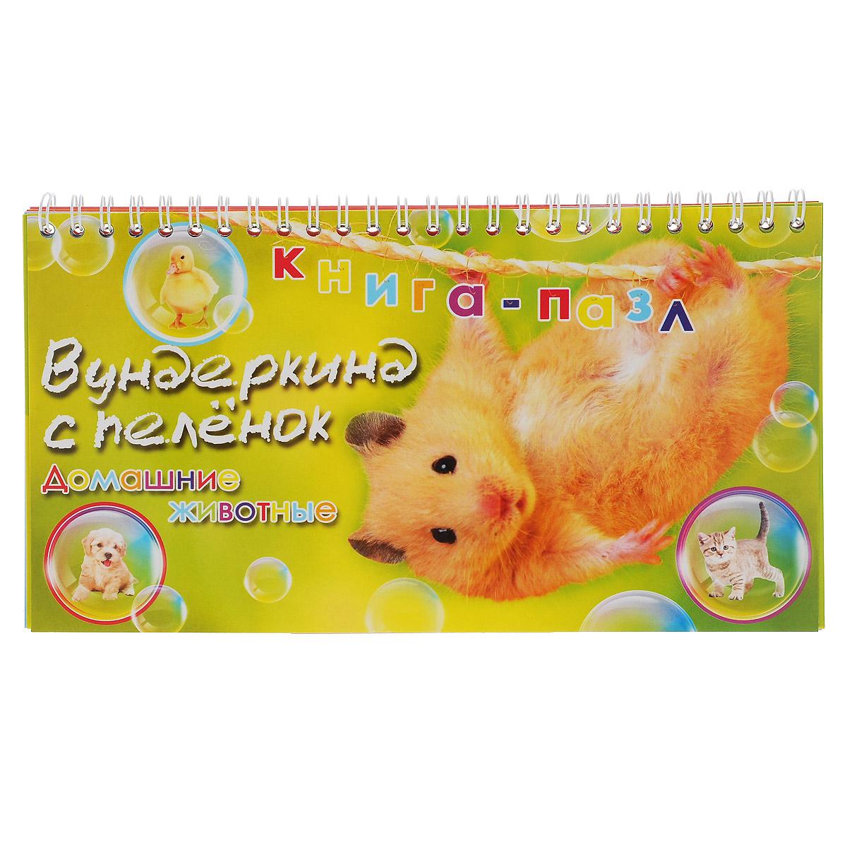 Книга-пазл Домашние животныеКнига-пазл Домашние животныеКнига-пазл Домашние животные обеспечит веселое и полезное занятие для малыша от 1 до 5 лет. Страницы книжки выполнены из прочного мелованного картона и оформлены красочными картинками. Предложите малышу подобрать картинки так, чтобы у каждой зверушки-мамы был свой детеныш, подходящая еда и домик. Игра с такой книжкой развивает у малыша логику, внимание, память, энциклопедические знания. Она поможет малышу выучить названия животных и прекрасно подойдет для обучения чтению.