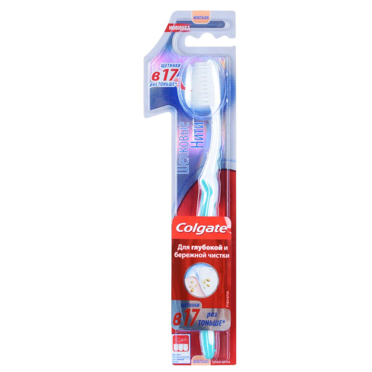 Colgate Зубная щетка Шелковые нити, с мягкой щетиной, цвет: зеленыйFCN21701_зеленыйColgate Шелковые нити - зубная щетка с мягкой щетиной. Специально разработанные щетинки зубной щетки в 17 раз тоньше и лучше удаляют зубной налет, остатки пищи из межзубных промежутков и вдоль линии десен. Эргономичная рифленая ручка не скользит в ладони, амортизирует давление руки на нежную поверхность десен. Материал щетки: пластик. Товар сертифицирован.