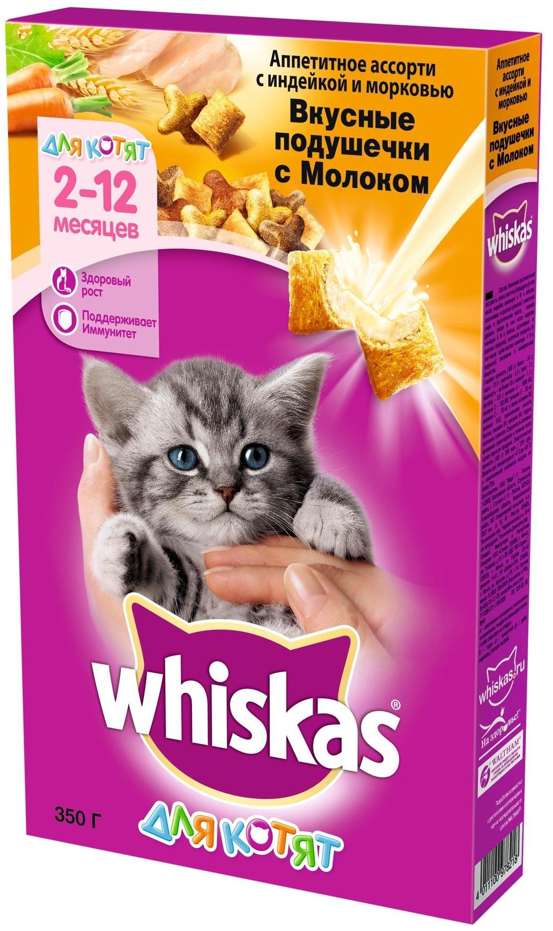 Корм сухой для котят Whiskas Вкусные подушечки, с молоком, с индейкой и морковью, 350 г38991Вискас сухой корм для котят. Whiskas для котят создан с учетом всех особенностей развития организма котенка и полностью удовлетворяет потребности питомца в питательных веществах. Состав: белок (34 г), жир (13,5 г), клетчатка (1,5 г), зола (7 г), влажность (не более 10 г), кальций (1,1 г), фосфор (0,9 г), натрий (0,8 г), магний (0,08 г), калий (0,6 г), витамин А (1500 МЕ), витамин D (150 МЕ), витамин Е (46 мг), витамин С (20 мг), а также витамин В2, витамин В12, пантотеновая кислота, биотин, витамин В1, витамин В6, фолиевая кислота, таурин, метионин.селексен. Ингредиенты: злаки, белковые растительные экстракты, мясо и субпродукты (в т.ч. индейка, мин.4% в желтых, красных и коричневых гранулах) животные жиры и растительные масла, пивные дрожжи, овощи (в том числе морковь мин.4% в желтых, коричневых и красных гранулах), витамины и минеральные вещества. Товар сертифицирован.