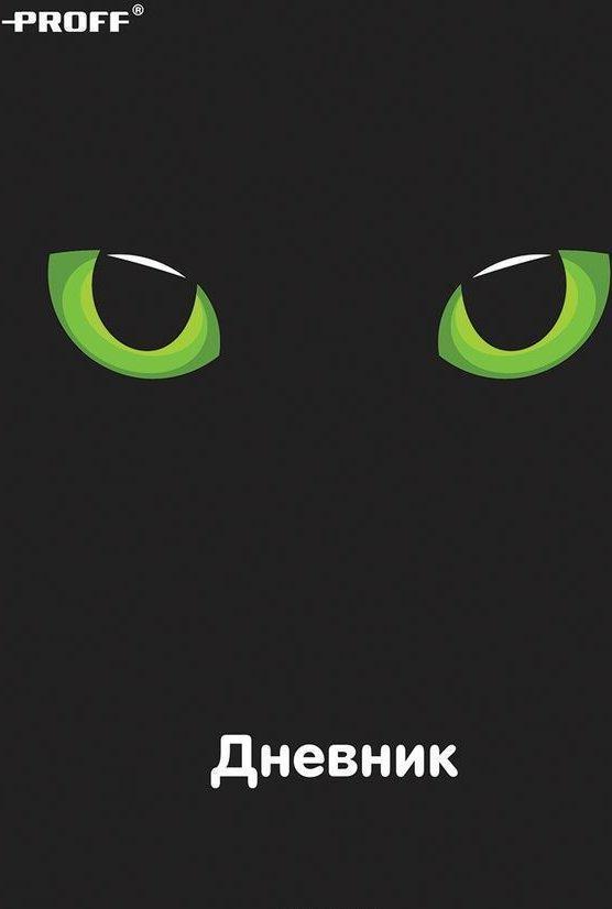 Дневник школьный Proff. Magic Eye тонир. офсет/твердая обложка из ткани, цветная печать, ляссеCI15-DIFBДневник школьный Proff. Magic Eye тонир. офсет/твердая обложка из искусственной кожи, цветная печать, ляссе