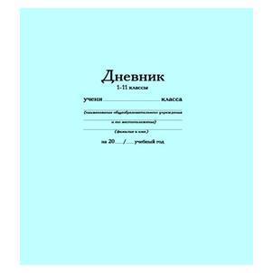 """Бриз Дневник школьный 7БЦ """"Голубой. Классика"""""""