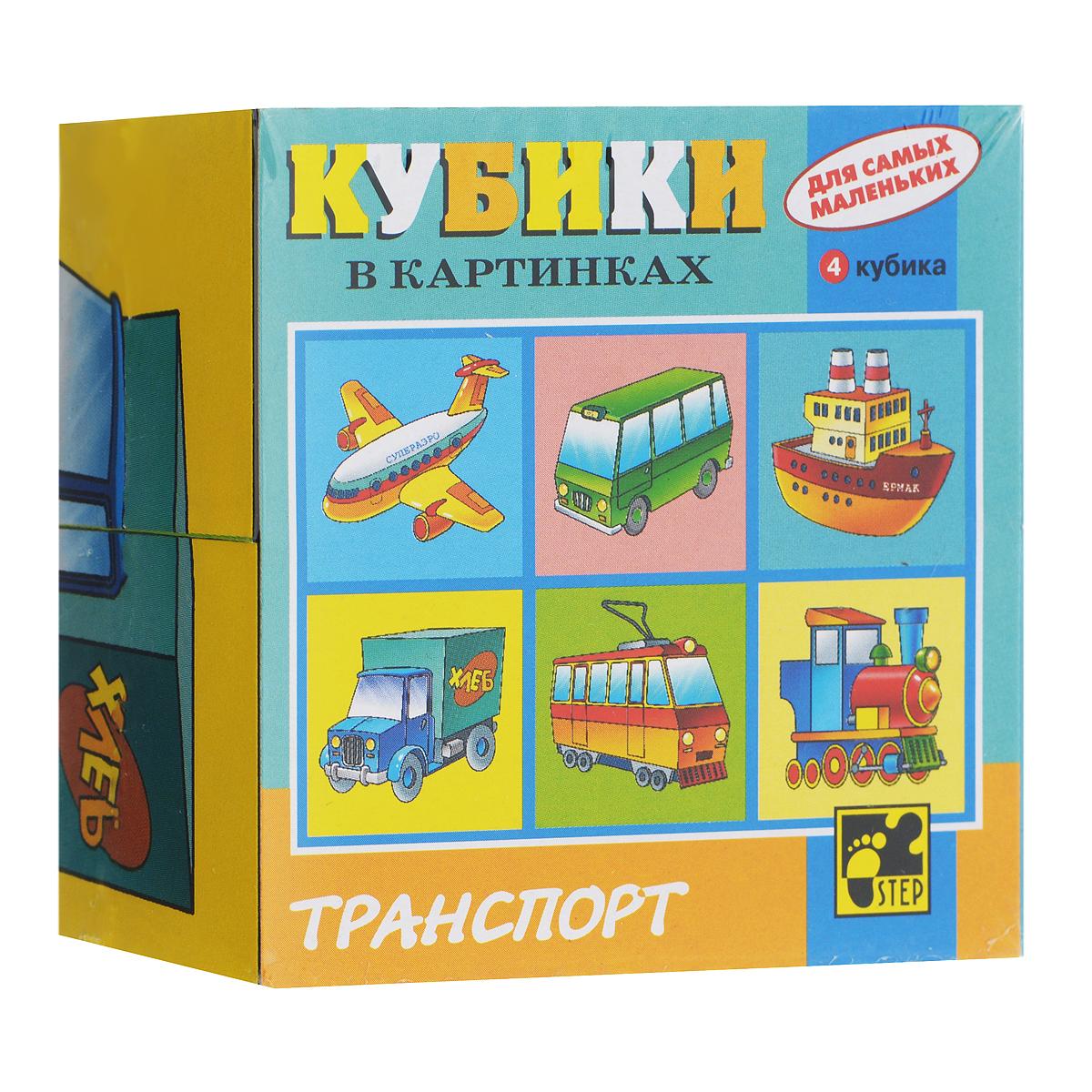 Кубики StepPuzzle Транспорт, 4 шт87314_транспортКубики StepPuzzle Транспорт включают в себя 4 кубика, на каждой грани которых расположен элемент рисунка. Составляя кубики, малыш сможет собрать 6 красочных картинок с изображением различных видов транспорта. Кубики выполнены из прочного безопасного пластика. Их грани идеально ровные, малышу непременно понравится держать их в руках, рассматривать и строить из них различные конструкции. А собирание ярких картинок малышу развить навыки логического мышления и поможет ему познакомиться с разными цветами и их названиями. Игры с кубиками развивают мелкую моторику рук, цветовое восприятие и пространственное мышление. Ребенку непременно понравится учиться и играть с кубиками, такие игры не только надолго займут внимание малыша, но и помогут ему развить мелкую моторику, пространственное мышление, зрительное и тактильное восприятие, а также воображение и координацию движений.