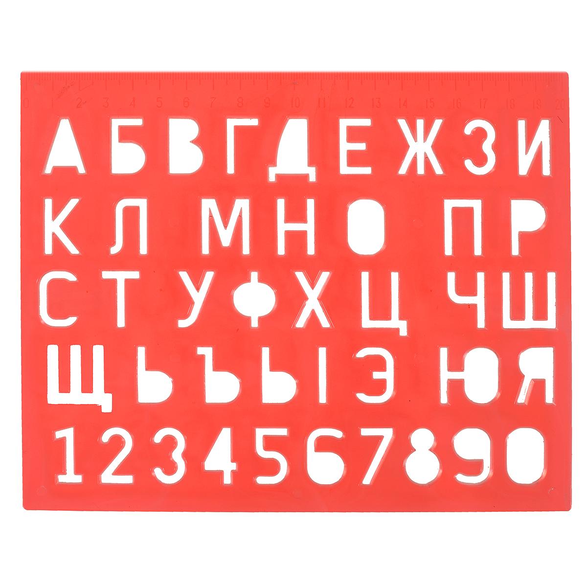 Трафарет Луч Буквы и цифры, цвет: красный12С 838-08Трафарет Буквы и цифры, изготовленный из безопасного пластика, предназначен для удобного и быстрого изображения букв, цифр и их комбинаций, а также для создания аппликаций. В трафарете вырезаны фигуры букв русского алфавита и цифр от 0 до 9. На одной стороне трафарета линейка 20 см. Трафарет полезен тем, что позволяет ребенку выучить все буквы алфавита и цифры, одновременно развивая мелкую моторику, а также может применяться для оформительских работ.