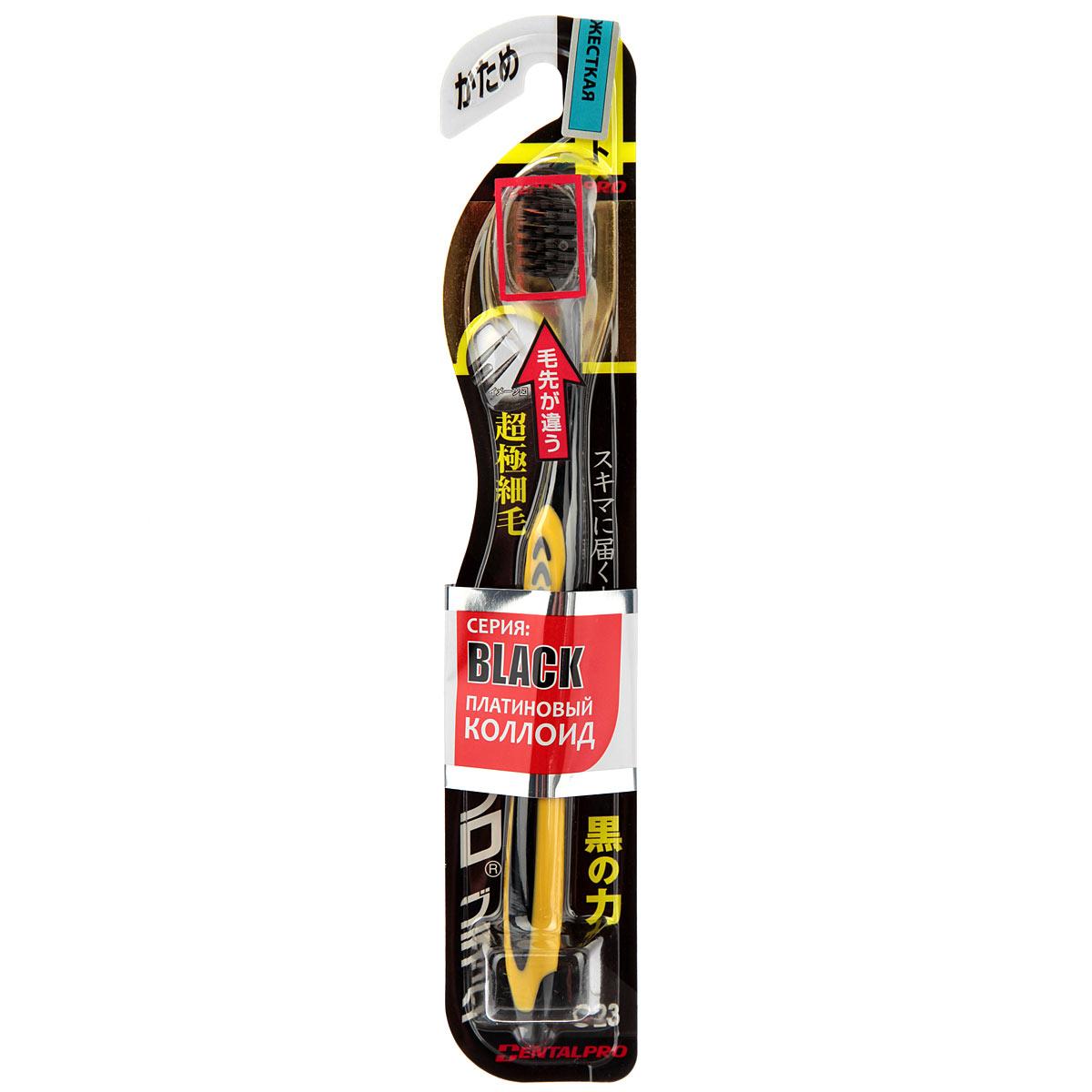 """Dentalpro Зубная щетка """"Black Compact Head"""", жесткая, цвет: желтый 121128_желтый"""