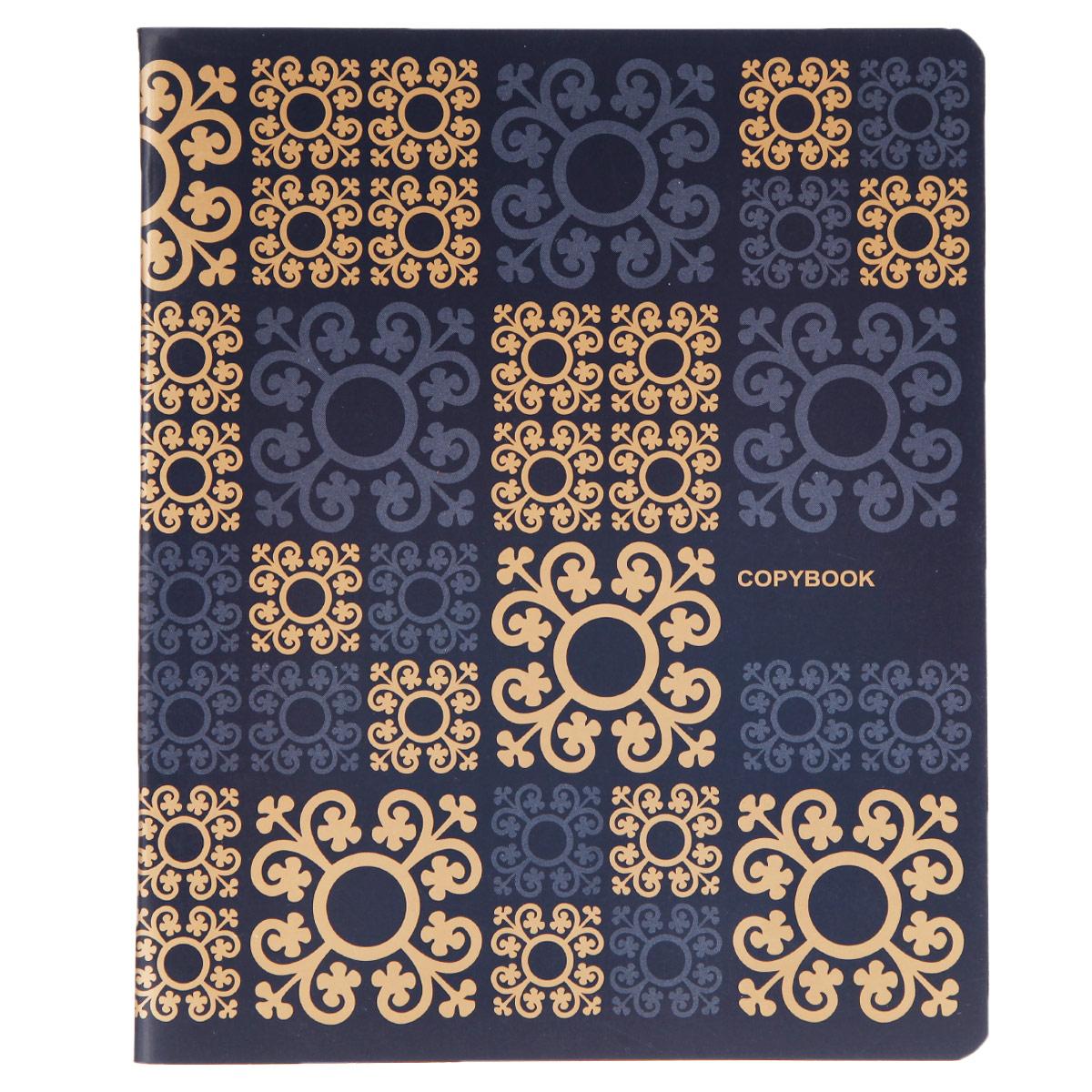 Тетрадь Арабский узор, 48 листов, формат А5, цвет: синий, бронза, рисунок 237577_2Тетрадь в линейку Арабский узор подойдет как студенту, так и школьнику. Обложка тетради оформлена арабскими узорами золотого и бронзового цветов. Обложка с закругленными углами выполнена из плотной бумаги. Внутренний блок состоит из 48 листов белой бумаги. Стандартная линовка в клетку дополнена полями, совпадающими с лицевой и оборотной стороны листа.