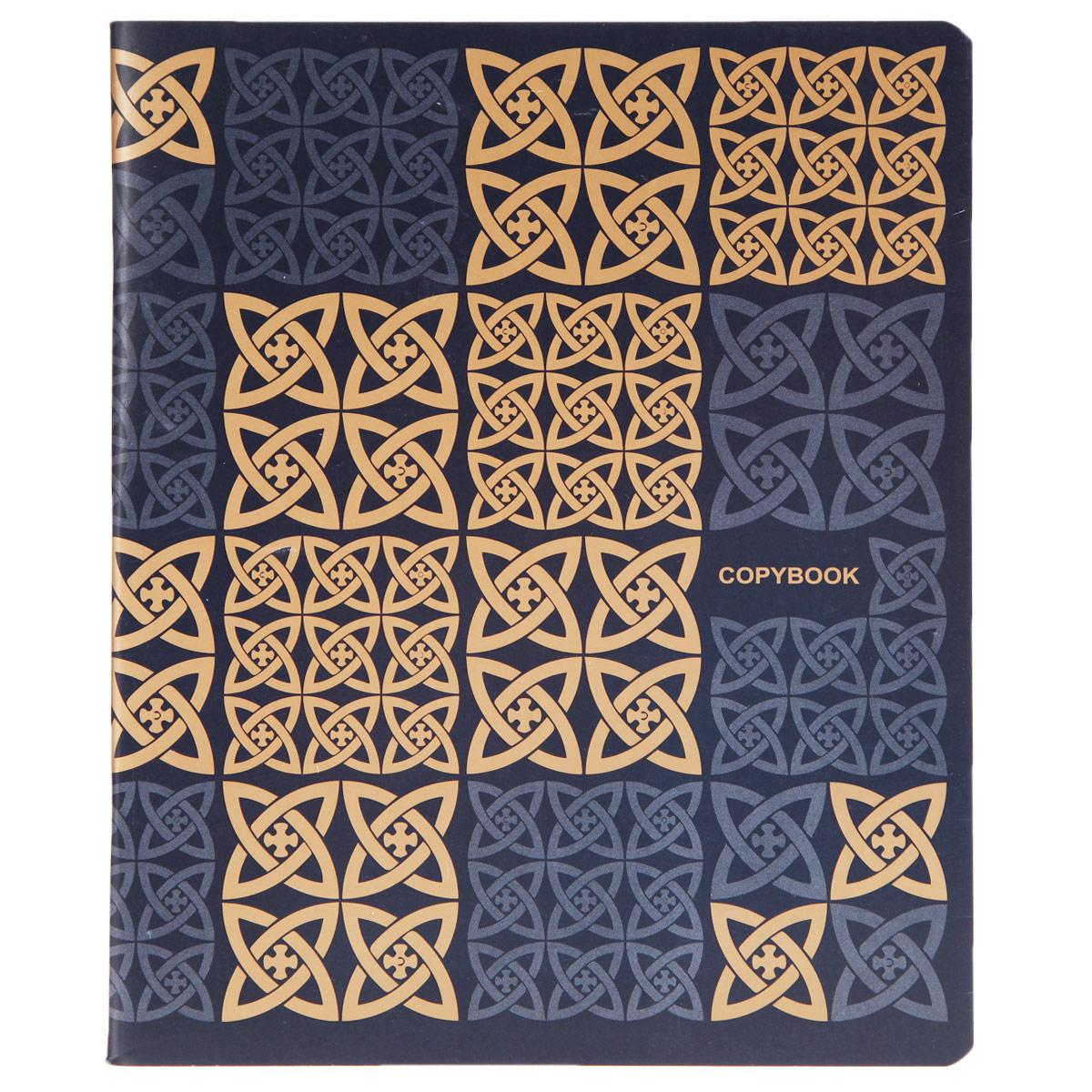 Тетрадь Арабский узор, 48 листов, формат А5, цвет: синий, бронза, рисунок 137577_1Тетрадь в линейку Арабский узор подойдет как студенту, так и школьнику. Обложка тетради оформлена арабскими узорами золотого и бронзового цветов. Обложка с закругленными углами выполнена из плотной бумаги. Внутренний блок состоит из 48 листов белой бумаги. Стандартная линовка в клетку дополнена полями, совпадающими с лицевой и оборотной стороны листа.