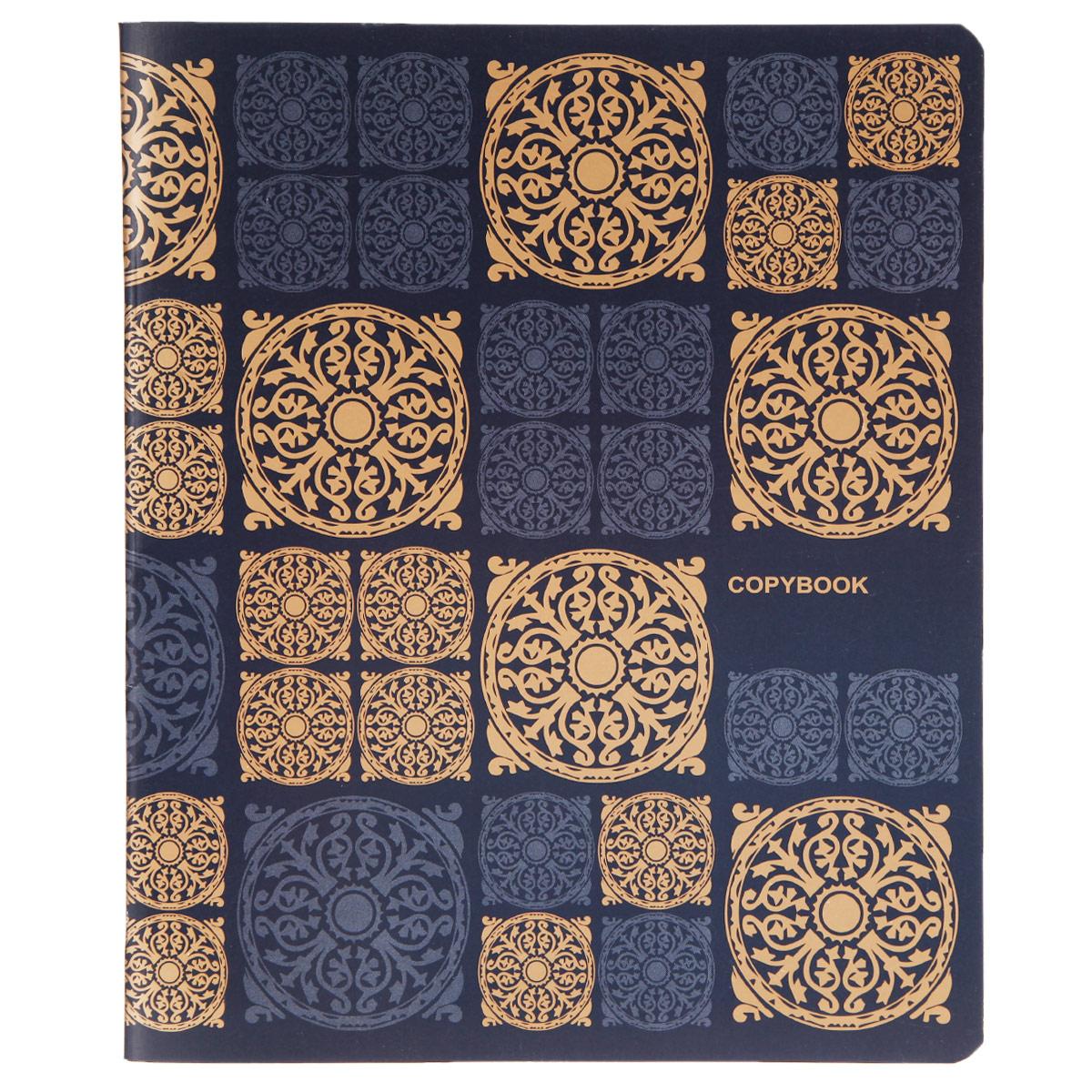 Тетрадь Арабский узор, 48 листов, формат А5, цвет: синий, бронза, рисунок 337577_3Тетрадь в линейку Арабский узор подойдет как студенту, так и школьнику. Обложка тетради оформлена арабскими узорами золотого и бронзового цветов. Обложка с закругленными углами выполнена из плотной бумаги. Внутренний блок состоит из 48 листов белой бумаги. Стандартная линовка в клетку дополнена полями, совпадающими с лицевой и оборотной стороны листа.