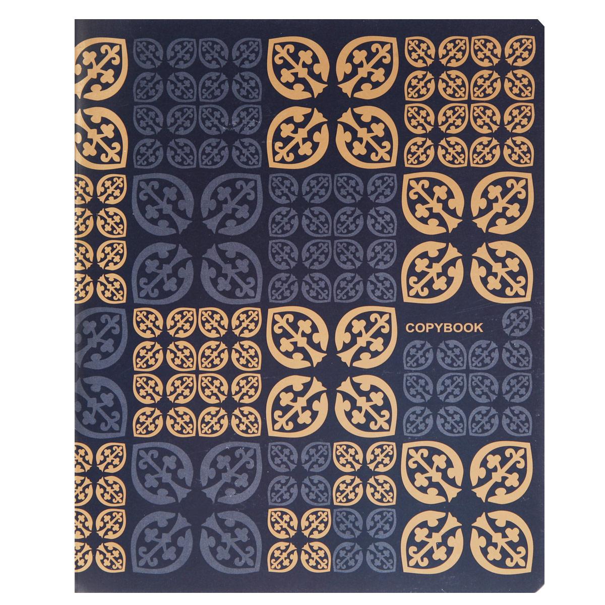 Тетрадь Арабский узор, 48 листов, формат А5, цвет: синий, бронза, рисунок 437577_4Тетрадь в линейку Арабский узор подойдет как студенту, так и школьнику. Обложка тетради оформлена арабскими узорами золотого и бронзового цветов. Обложка с закругленными углами выполнена из плотной бумаги. Внутренний блок состоит из 48 листов белой бумаги. Стандартная линовка в клетку дополнена полями, совпадающими с лицевой и оборотной стороны листа.