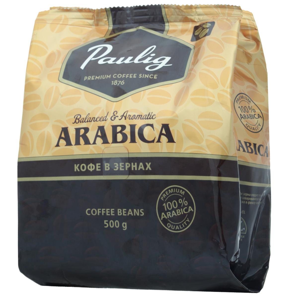 Paulig Arabica кофе в зернах, 500 г16551Paulig Arabica - это прекрасно сбалансированная смесь тщательно отобранных кофейных зерен из Южной и Центральной Америки. Все богатство аромата медленно созревающих зерен из Центральной Америки в сочетании со сладкими нотами и бархатистым вкусом бразильских сортов гарантируют вам наслаждение.