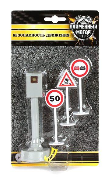 Пламенный мотор Знаки дорожного движения Камера фиксации87439В наборе: три знака дорожного движения и камера фиксации. Если нажать на кнопочку, расположенную на камере, то загорится световой сигнал и послышится звук затвора камеры. Игрушка познакомит ребенка с правилами дорожного движения, а игра с машинками станет более увлекательной и интересной. Технические характеристики: Игрушка работает от одной батарейки CR 2032 3 V (в комплекте).