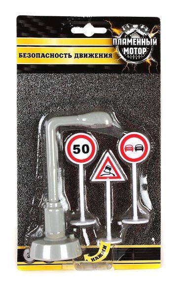 Пламенный мотор Знаки дорожного движения Фонарный столб87440В наборе: три знака дорожного движения и фонарный столб. Если нажать на кнопочку, расположенную на камере, то фонарь загорится. Игрушка познакомит ребенка с правилами дорожного движения, а игра с машинками станет более увлекательной и интересной. Технические характеристики: Игрушка работает от одной батарейки CR 2032 3 V (в комплекте).