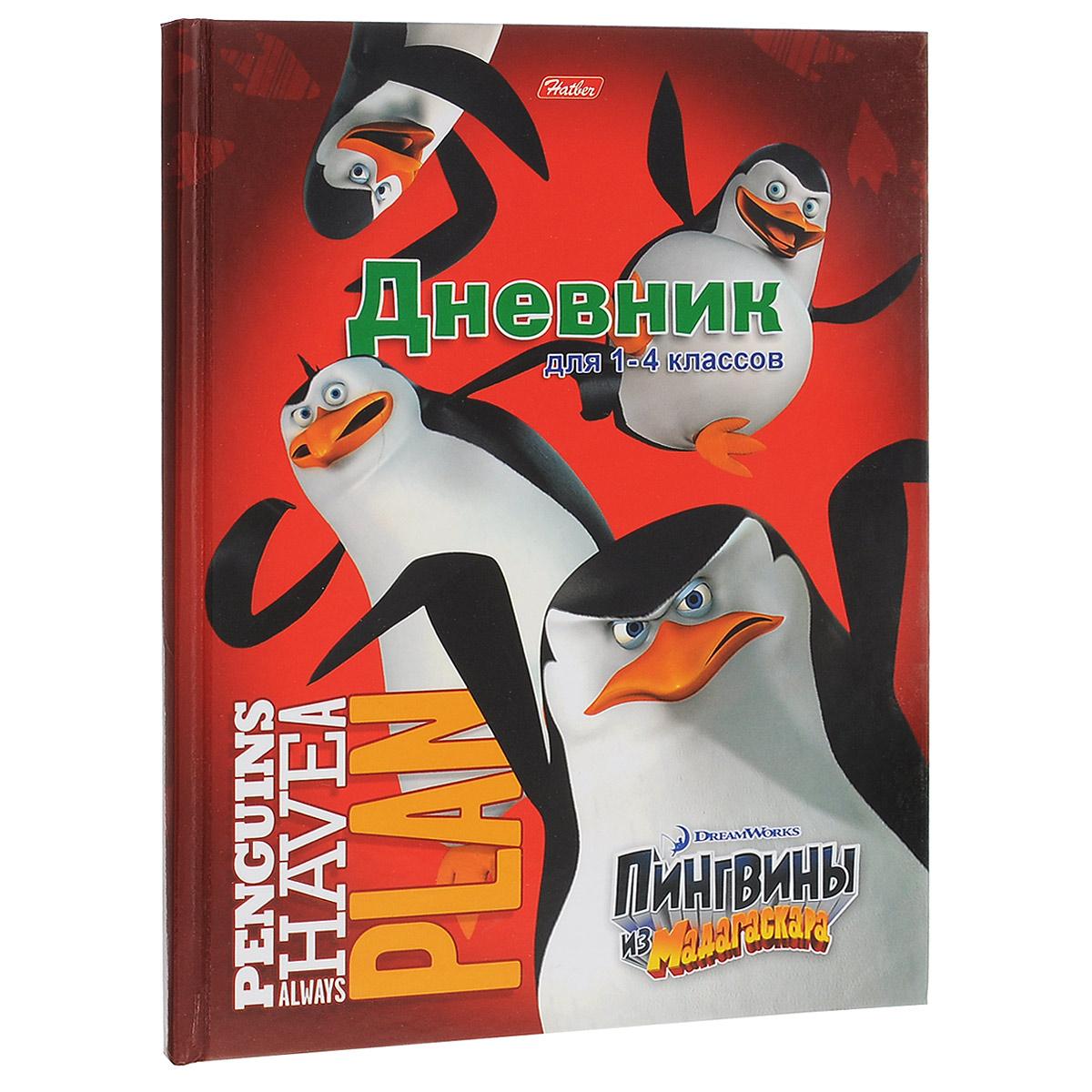Дневник школьный Hatber Пингвины из Мадагаскара, цвет: красный48ДмТ5B_11769Школьный дневник Hatber Пингвины из Мадагаскара - первый ежедневник вашего ребенка. Он поможет ему не забыть свои задания, а вы всегда сможете проконтролировать его успеваемость. Дневник предназначен для учеников 1-4 классов. Внутренний блок дневника состоит из 48 листов бумаги бежевого цвета. Обложка в твердом переплете выполнена из глянцевого картона с изображением пингвинов Мадагаскара. В структуру дневника входят все необходимые разделы: информация о личных данных ученика, школе и педагогах, друзьях и одноклассниках, расписание факультативов и уроков по четвертям, сведения об успеваемости с рекомендациями педагогического коллектива. Дневник содержит номера телефонов экстренной помощи и даты государственных праздников. Кроме стандартной информации, в конце дневника имеется краткий справочник школьника по математике и русскому языку. Справочник содержит ряд формул, правил и подсказок по предмету, которому они предназначены. Дневник Hatber...