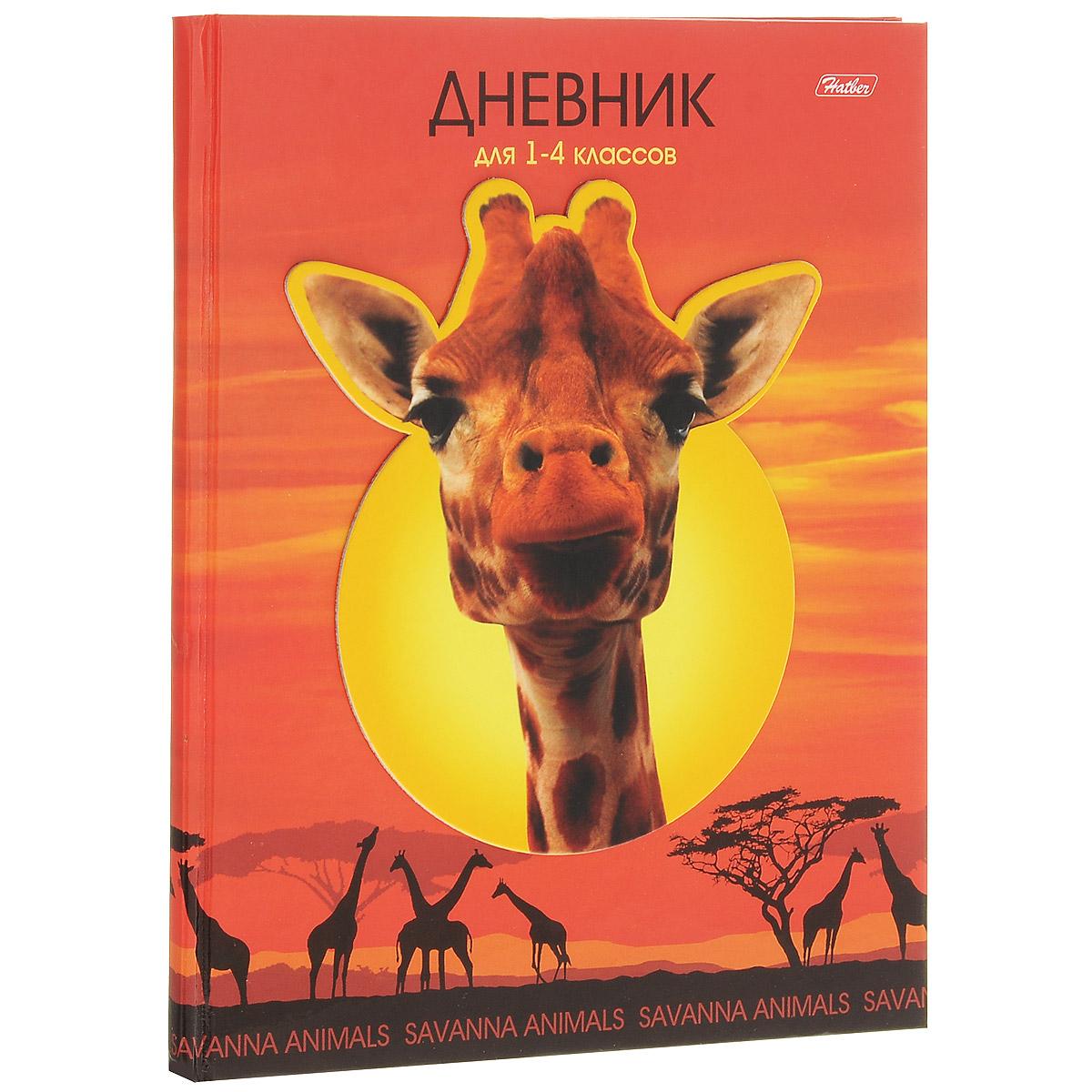 Дневник школьный Hatber Жираф, цвет: оранжевый, желтый48ДмТ5B_11091Школьный дневник Hatber Жираф - первый ежедневник вашего ребенка. Он поможет ему не забыть свои задания, а вы всегда сможете проконтролировать его успеваемость. Дневник предназначен для учеников 1-4 классов. Обложка дневника выполнена из плотного глянцевого картона и оформлена объемной наклейкой в виде головы жирафа. Внутренний блок изготовлен из высококачественной бумаги и состоит из 48 листов с изображением трех времен года: осени, зимы и весны. Каждая страничка дневника содержит пословицы разных народов мира. В структуру дневника входят все необходимые разделы: информация о личных данных ученика, школе и педагогах, друзьях и одноклассниках, расписание факультативов и уроков по четвертям, сведения об успеваемости с рекомендациями педагогического коллектива. Дневник также содержит номера телефонов экстренной помощи и даты государственных праздников. Кроме стандартной информации, в конце дневника имеется краткий справочник школьника по математике и русскому языку. На...