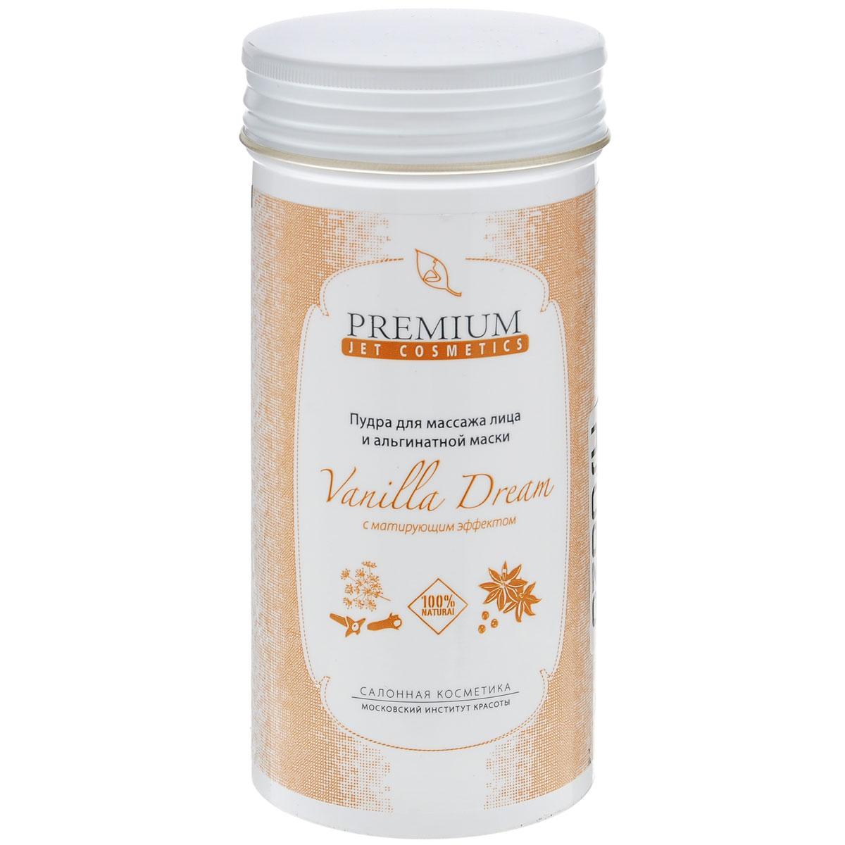 Альгинатная пудра-маска Vanilla dream, 150 гр.ГП060007