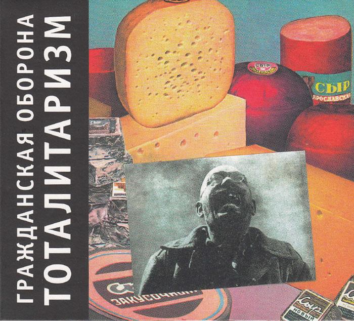 Издание содержит 20-страничный буклет с фотографиями и текстами песен.