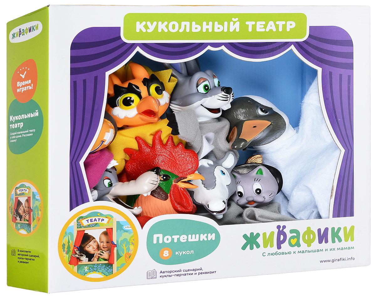 Жирафики Кукольный театр Потешки, 8 кукол68348В этой картонной коробке находится настоящий театр кукол. Стоит только достать персонажей, как сказка оживет! Смело надевай куклу на руку, пригласи друзей и распредели между ними роли. Играйте спектакли в собственном кукольном театре!