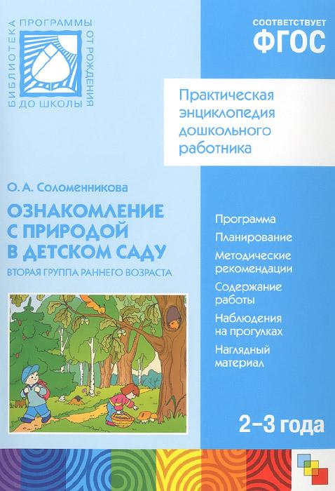 Ознакомление с природой в детском саду. Вторая группа раннего возраста