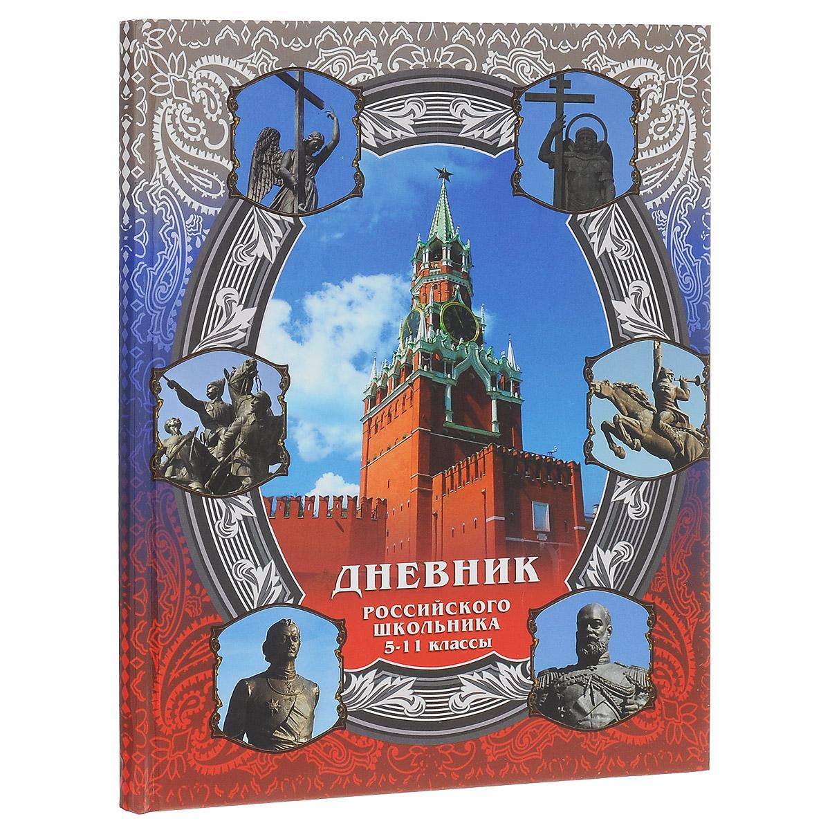 Дневник школьный Триумф