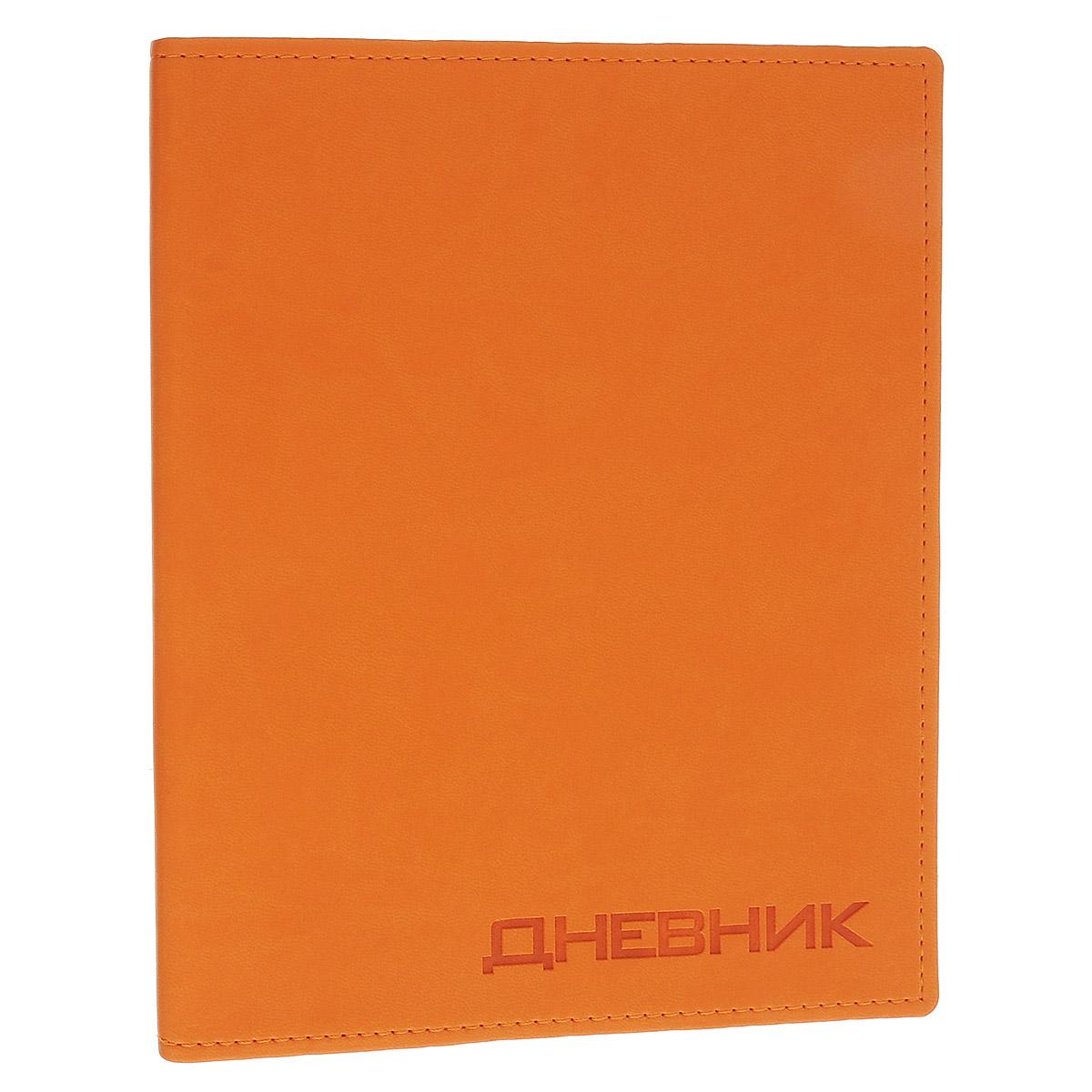 Дневник школьный Триумф Вивелла, цвет: оранжевый1300-38Школьный дневник Триумф Вивелла - первый ежедневник вашего ребенка. Он поможет ему не забыть свои задания, а вы всегда сможете проконтролировать его успеваемость. Гибкая, высокопрочная интегральная обложка с закругленными углами прошита по периметру. Надпись нанесена путем вдавленного термотиснения и темнее основного цвета обложки, крепление сшитое. На разворотах под обложкой дневник дополнен политической и физической картой России. Внутренний блок выполнен из качественной бумаги кремового цвета с четкой линовкой темно-серого цвета. В структуру дневника входят все необходимые разделы: информация о школе и педагогах, расписание занятий и факультативов по четвертям. На последней странице для итоговых оценок незаполненные графы изучаемых предметов.