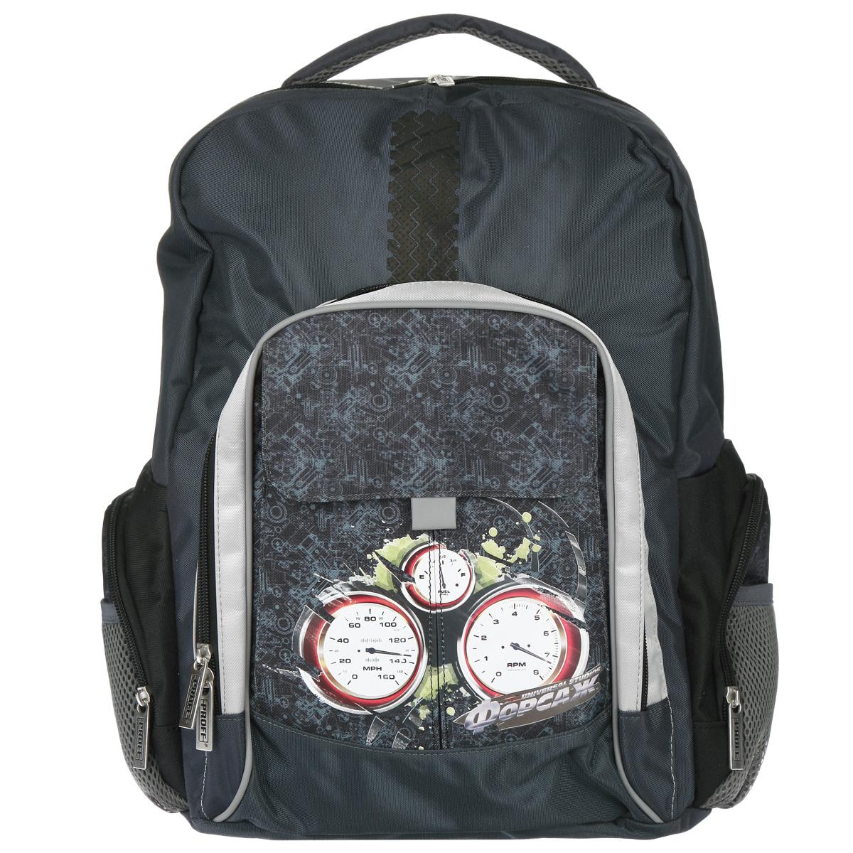 Рюкзак Proff Форсаж, цвет: серыйFF15-BP-20Рюкзак подростковый Proff Форсаж , выполненный из полиэстера и текстиля, станет надежным спутником в получении знаний. Рюкзак содержит одно вместительное отделение , закрывающееся на застежку-молнию и шесть наружных карманов. Внутри основного отделения имеется сквозной карман с липучкой-фиксатором, предназначенный для переноски ноутбука, несколько открытых карманов разного размера и карабин для кличей. На лицевой стороне рюкзака расположен нашивной карман на застежке-молнии. дополненный снаружи нашивным карманом на липучке. По бокам ранца расположены нашивные карманы на застежке-молнии, которые дополнены открытыми карманами-сетками снаружи. Специальная конструкция спинки снижает давление и оптимально распределяет нагрузку на позвоночник ребенка, способствуя формированию правильной осанки. Широкие мягкие лямки регулируются по длине и равномерно распределяют нагрузку на плечевой пояс. Для удобства и комфорта спинка и лямки изделия дополнены противоскользящей сеточкой с...