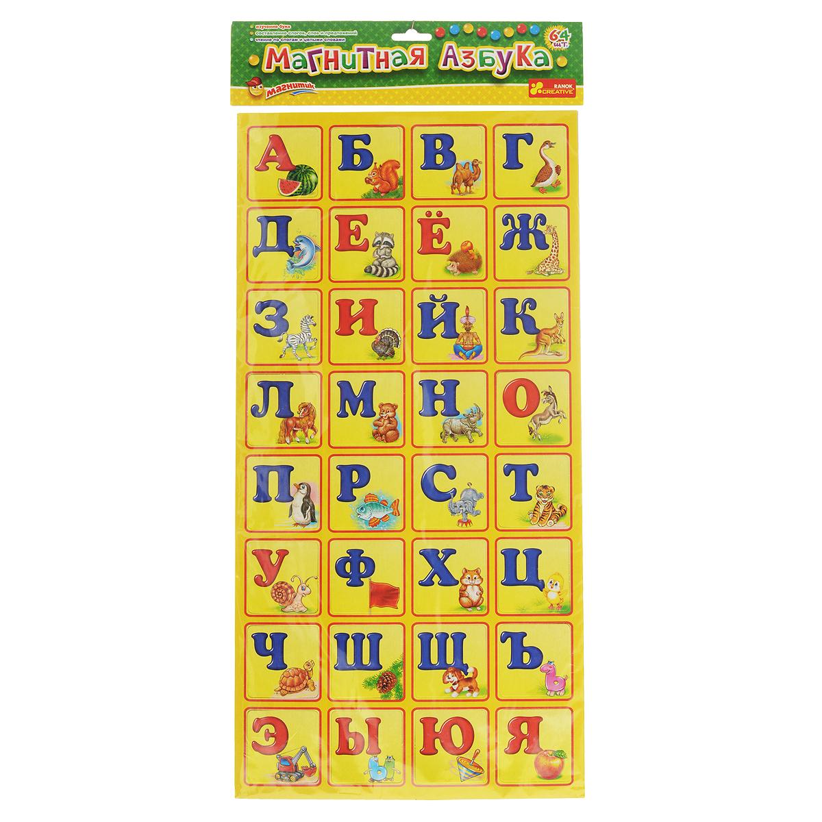Магнитная азбука Магнитик, 64 шт4203Магнитная азбука Магнитик прекрасно подойдет для обучения и развития детей как дома, так и в детском саду или школе. Прикрепляя карточки на магнитах в желаемом порядке на стенке холодильника или на металлографе, ребенок получит знания и навыки, необходимые в дошкольном и младшем школьном возрасте. Магнитная азбука Магнитик включает: 64 карточки на магнитах с изображениями всех букв алфавита, животных, фруктов и овощей. Красным цветом в азбуке обозначены гласные звуки, а синим согласные. Набор содержит пособие, которое поможет родителям в игровой форме познакомить ребенка с алфавитом русского языка