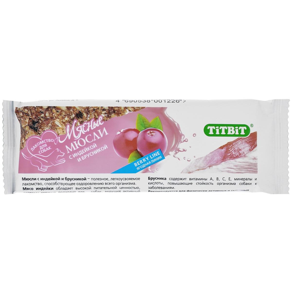 Лакомство для собак Titbit Berry, мясные мюсли с индейкой и брусникой1523Мясные мюсли для собак Titbit Berry – это легкое низкокалорийное полезное лакомство, на основе злаковых составляющих с добавлением мяса, фруктов и ягод. Рекомендуется для физически активных и склонных к полноте собак всех пород. Высокая питательная ценность. Содержит витамины А, В, С, Е, минералы и кислоты, повышающие резистентность организма. Для собак, ведущих активный образ жизни. Состав: Овсяные хлопья 24%, индейка 20%, кукурузный крахмал 16%, отруби 9%, брусника 8%, яблоки 6%, тыква 6%, мед 4%, масло растительное 2%, фруктоза 2%, дрожжевой экстракт 2%, фитокомплекс экстрактов растений 1%. Товар сертифицирован.