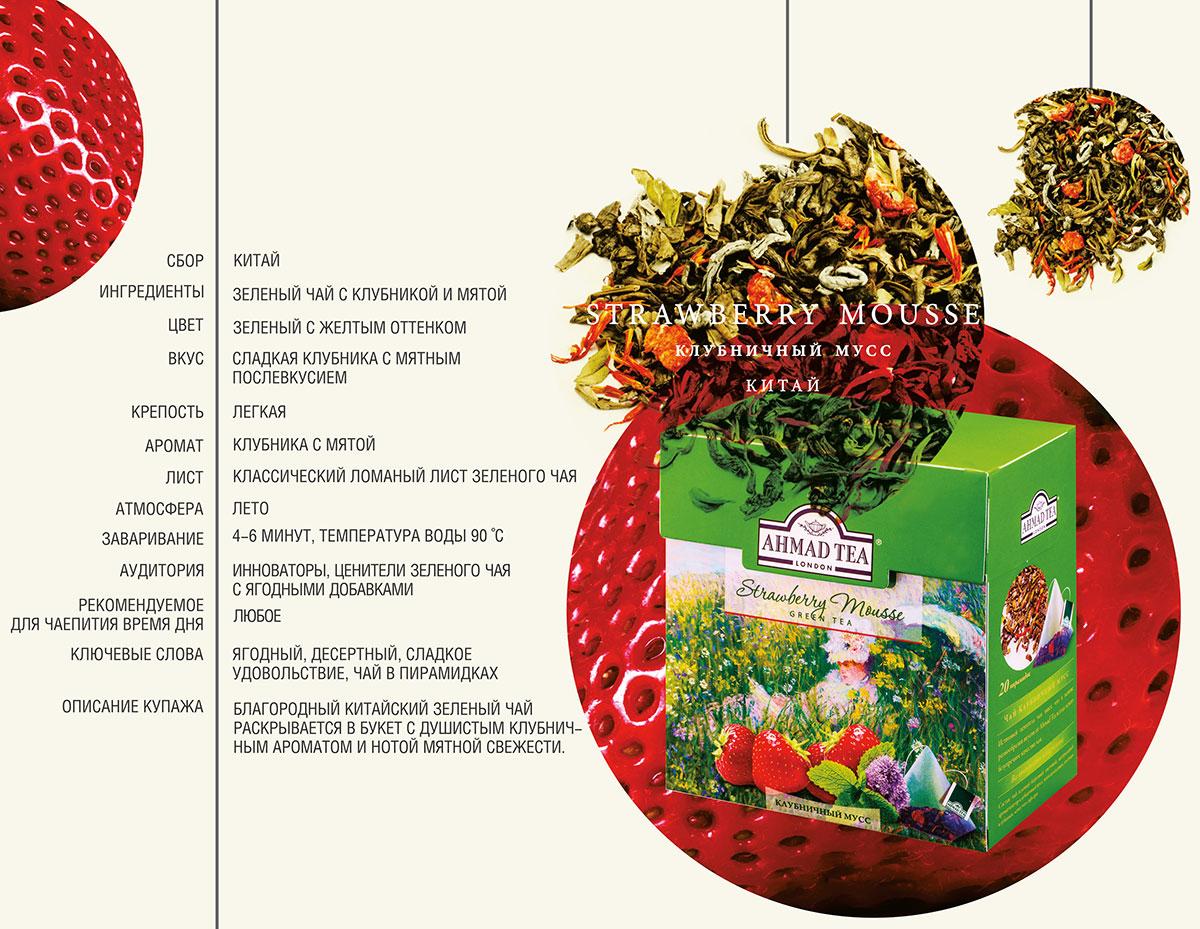 Ahmad Tea Strawberry Mousse зеленый чай в пирамидках, 20 шт