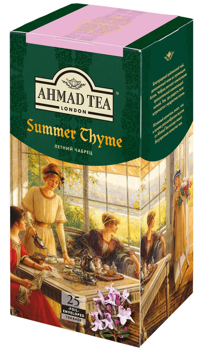 Ahmad Tea Summer Thyme черный чай в фольгированных пакетиках, 25 шт1510Благородный цейлонский чай Ahmad Tea Summer Thyme, дополненный чаем из провинции Ассам. Чабрец венчает композицию пронзительной освежающей ноткой. Там, где радость лета встречается с мудростью осени.