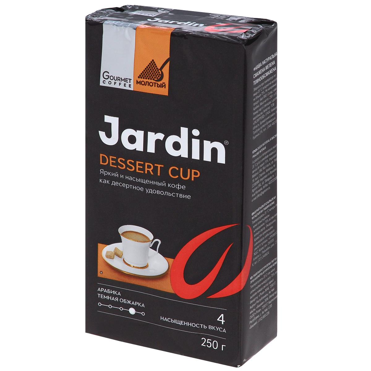 Jardin Dessert Cup кофе молотый, 250 г