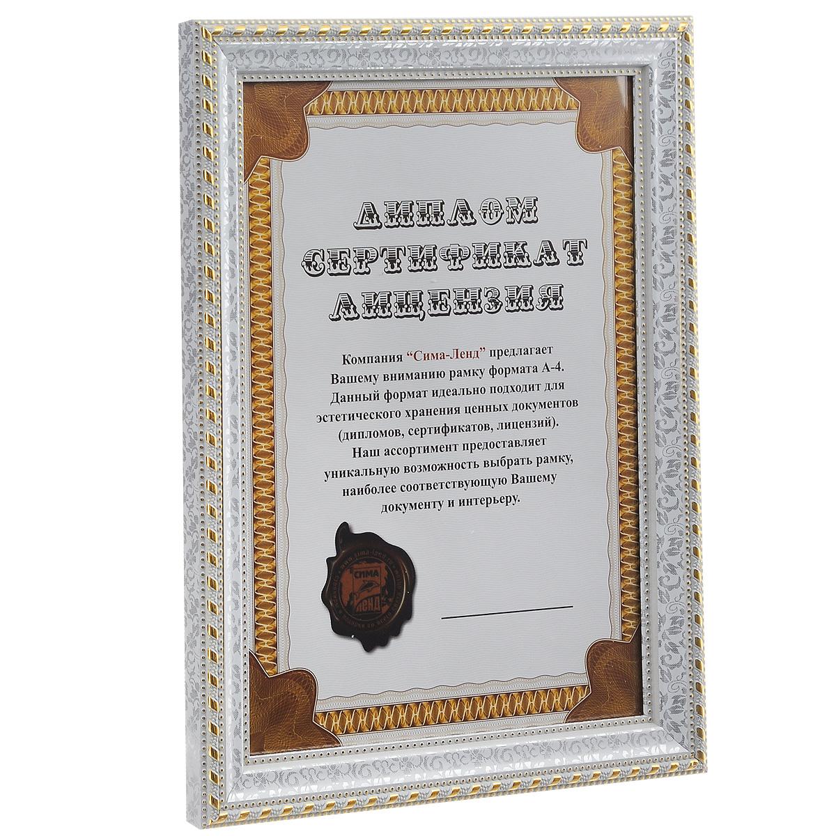 Фоторамка Sima-land Жасмин, формат А41020765Декоративная фоторамка Sima-land Жасмин выполнена в классическом стиле из пластика и стекла, защищающего фотографию. Рамка декорирована оригинальными узорами и золотистыми вставками. Оборотная сторона рамки оснащена специальной ножкой, благодаря которой ее можно поставить на стол или любое другое место в доме или офисе. Также рамка снабжена металлической петелькой для подвешивания на стену. Такая фоторамка украсит ваш интерьер оригинальным образом, а также позволит сохранить память о дорогих вам людях и интересных событиях вашей жизни. В рамку можно вставить не только любимую фотографию, но и ценный документ. С ней вы сможете не просто внести в интерьер своего дома элемент оригинальности, но и создать атмосферу загадочности и изысканности.
