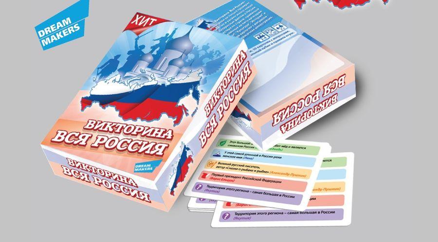 Dream Makers Викторина Вся Россия