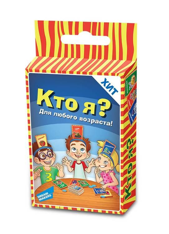 Dream Makers Настольная игра Кто я Mini1508HКто я? Mini - это весёлая игра для дружной компании, в которую можно играть везде: на детском празднике, дружеской встрече и в дальней дороге. Задача игрока - задавая вопросы, первыми угадать, кто или что изображено у него на карточке. В коробке вы найдете 45 самых неожиданных заданий разного уровня сложности.