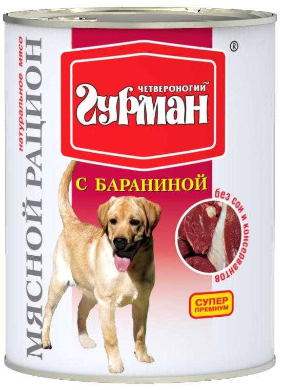 Консервы для собак Четвероногий гурман Мясной рацион с бараниной, 850 г104113002Мясной рацион — влажные мясные консервы суперпремиум класса для собак. Изготовлены из мяса и субпродуктов, дополнительно содержат желирующую добавку, растительное масло и незначительное количество соли. Корм отличается крупной степенью измельчённости, что повышает его привлекательность для собак крупных пород. Состав: баранина, рубец, печень, масло растительное, соль поваренная, желирующая добавка, вода питьевая. Вес: 850 г.