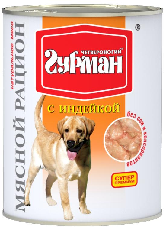 Консервы для собак Четвероногий гурман Мясной рацион с индейкой, 850 г104113004Мясной рацион — влажные мясные консервы суперпремиум класса для собак. Изготовлены из мяса и субпродуктов, дополнительно содержат желирующую добавку, растительное масло и незначительное количество соли. Корм отличается крупной степенью измельчённости, что повышает его привлекательность для собак крупных пород. Состав: мясо индейки, желудки куриные, масло растительное, соль поваренная, желирующая добавка, вода питьевая. Вес: 850 г.