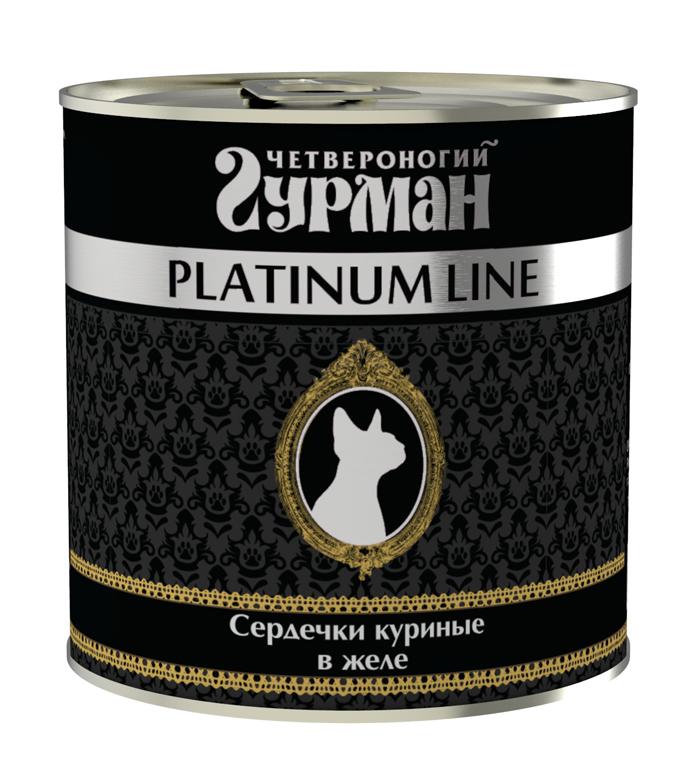 Консервы для кошек Четвероногий гурман Platinum line Сердечки куриные в желе, 240 г210241001Консервы для кошек Четвероногий Гурман серии Platinum line представляют собой лакомства в виде мясных субпродуктов. Каждый вид продукции содержит только один или два вида субпродуктов, указанных в названии. Это приятное дополнение к основному рациону кошек. Консервы Четвероногий гурман Сердечки куриные в желе изготовлены только из куриных сердечек, частично порубленных, частично целых. Куриные сердечки очень вкусны, обладают хорошей питательностью благодаря высокому содержанию белка. В составе куриных сердечек присутствует целый комплекс витаминов группы В, РР и А. и такие вещества, как магний, натрий, фосфор, калий, цинк, железо и медь. Куриные сердечки содержат комплекс микроэлементов, способствующий процессам кровотворения и насыщению крови гемоглобином. Состав: сердечки куриные, желирующая добавка, таурин, вода питьевая. Вес: 240 г.