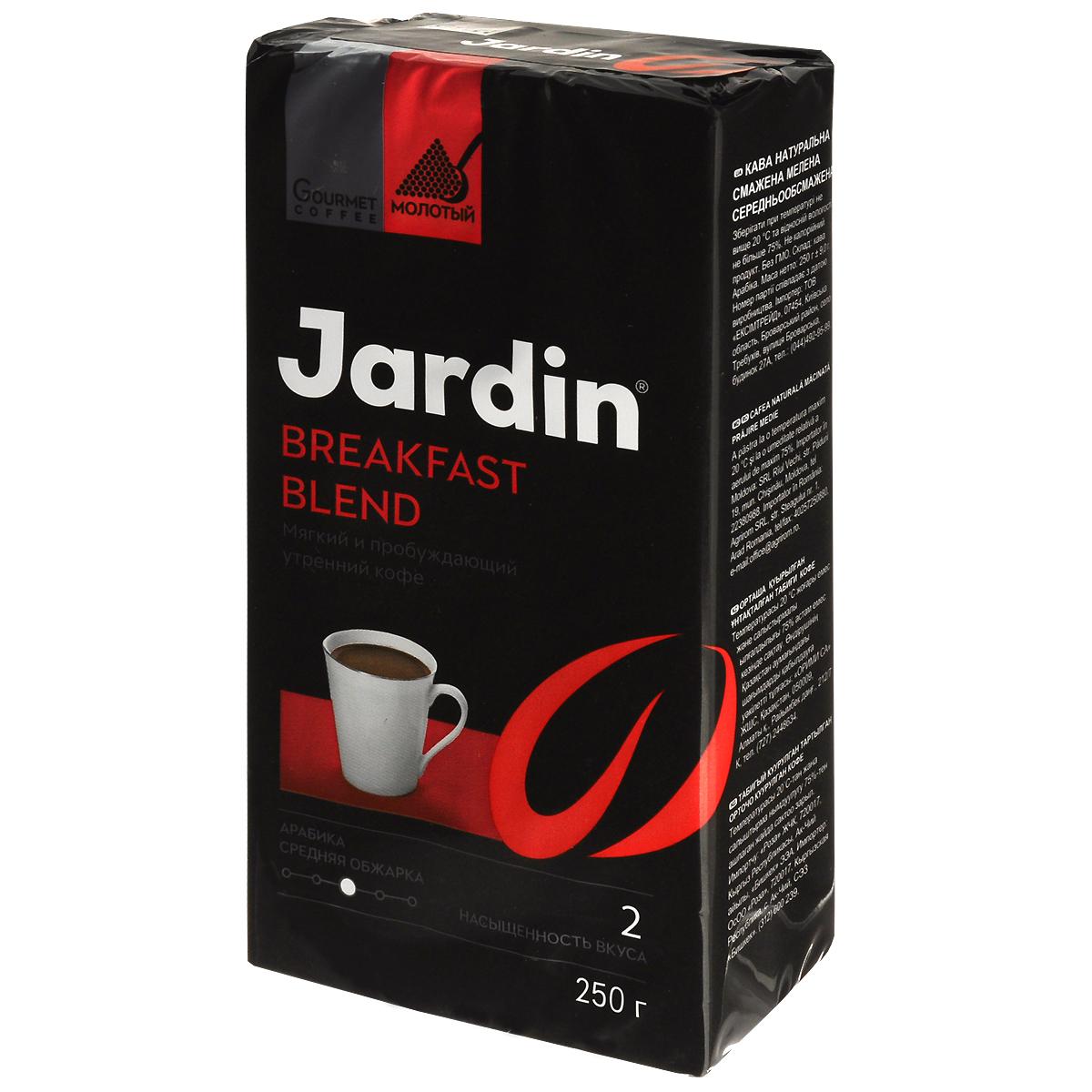 Jardin Breakfast Blend кофе молотый, 250 г1002-26Два сорта эксклюзивной Арабики - Бразилия Сул де Минас и Гватемала Антигуа - соединяются в утонченной композиции JJardin Breakfast Blend создавая мягкий и глубокий вкус необычайно ароматного кофе.