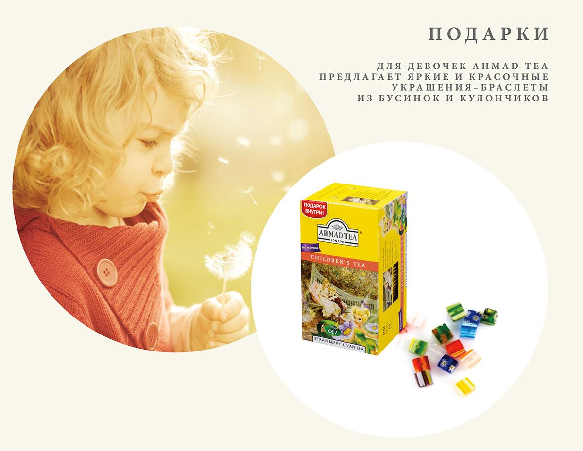 Ahmad Tea Strawberry&Vanilla черный декофеинизированный детский чай в пакетиках, 20 шт