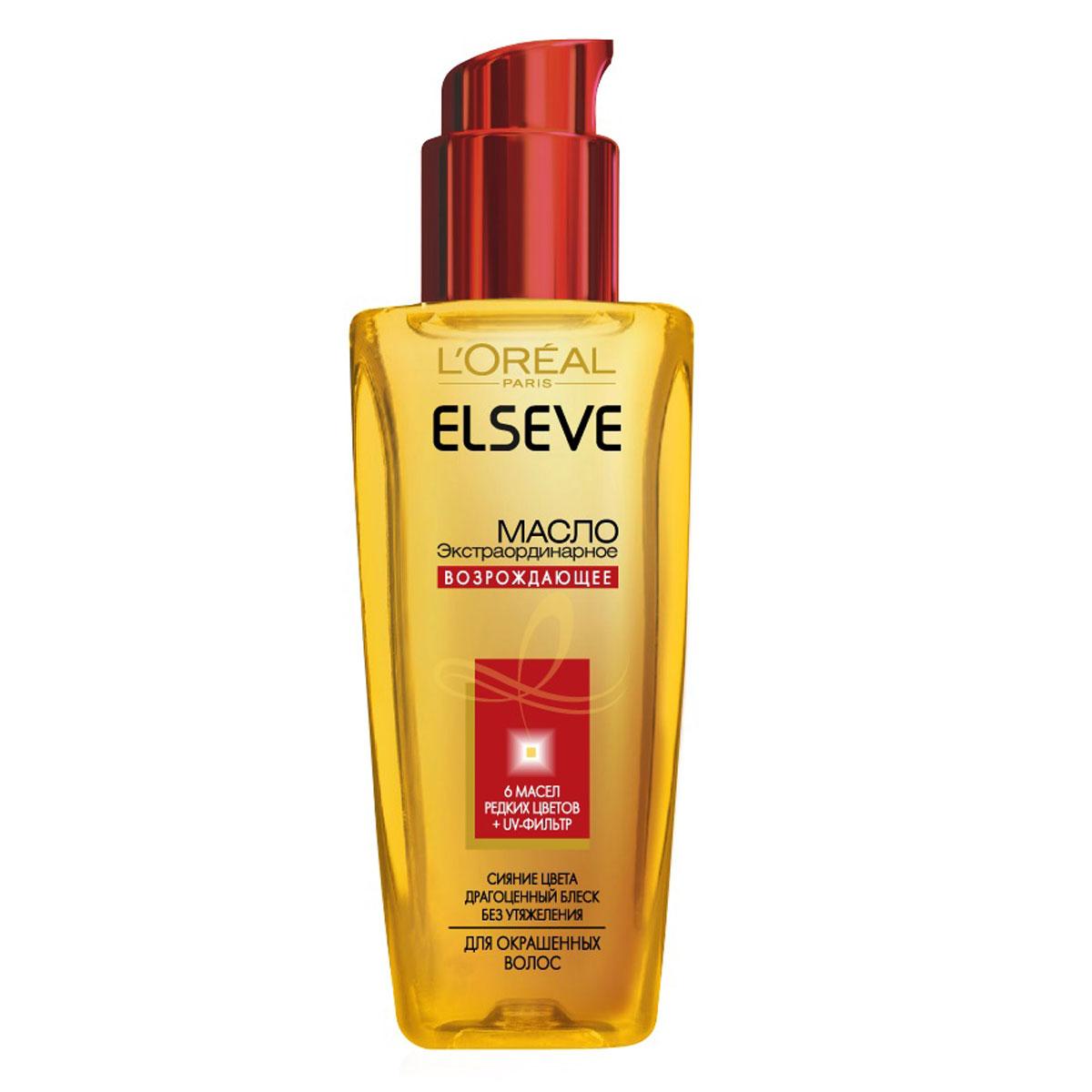 LOreal Paris Масло для волос Elseve, Экстраординарное, для окрашенных волос, 100 млA7336702Лаборатории LOreal Paris использовали Алхимию 6 масел редких цветов, чтобы создать Экстраординарное Масло Elseve для окрашенных волос - свой лучший инновационный уход для окрашенных волос. Обогащенное UV-фильтром, масло преображает волокно волоса в струящуюся материю и совершенствует цвет. Его насыщенная нежирная формула с 6 маслами (Лотос, цветок Тиаре, Роза, Нивяник, Ромашка, семена Льна) специально составлена с учетом потребностей окрашенных и мелированных волос, поврежденных регулярным окрашиванием, частым мытьем и агрессивным воздействием внешней среды. Экстраординарное Масло Elseve для окрашенных волос глубоко питает ваши окрашенные волосы, делая цвет волос сочным, насыщенным, а также придавая вашим волосам живительную силу и ослепительный блеск без утяжеления. Легкий восточный аромат с древесными и экзотическими нотками превращает использование Экстраординарного Масла Elseve в незабываемое чувственное удовольствие, окутывая ваши волосы изысканным опьяняющим благоуханием.